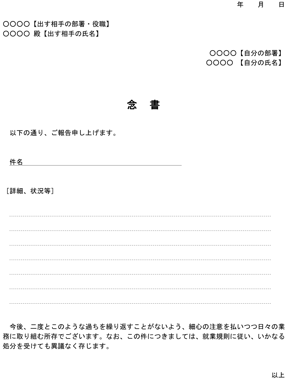 念書(用途不問)01