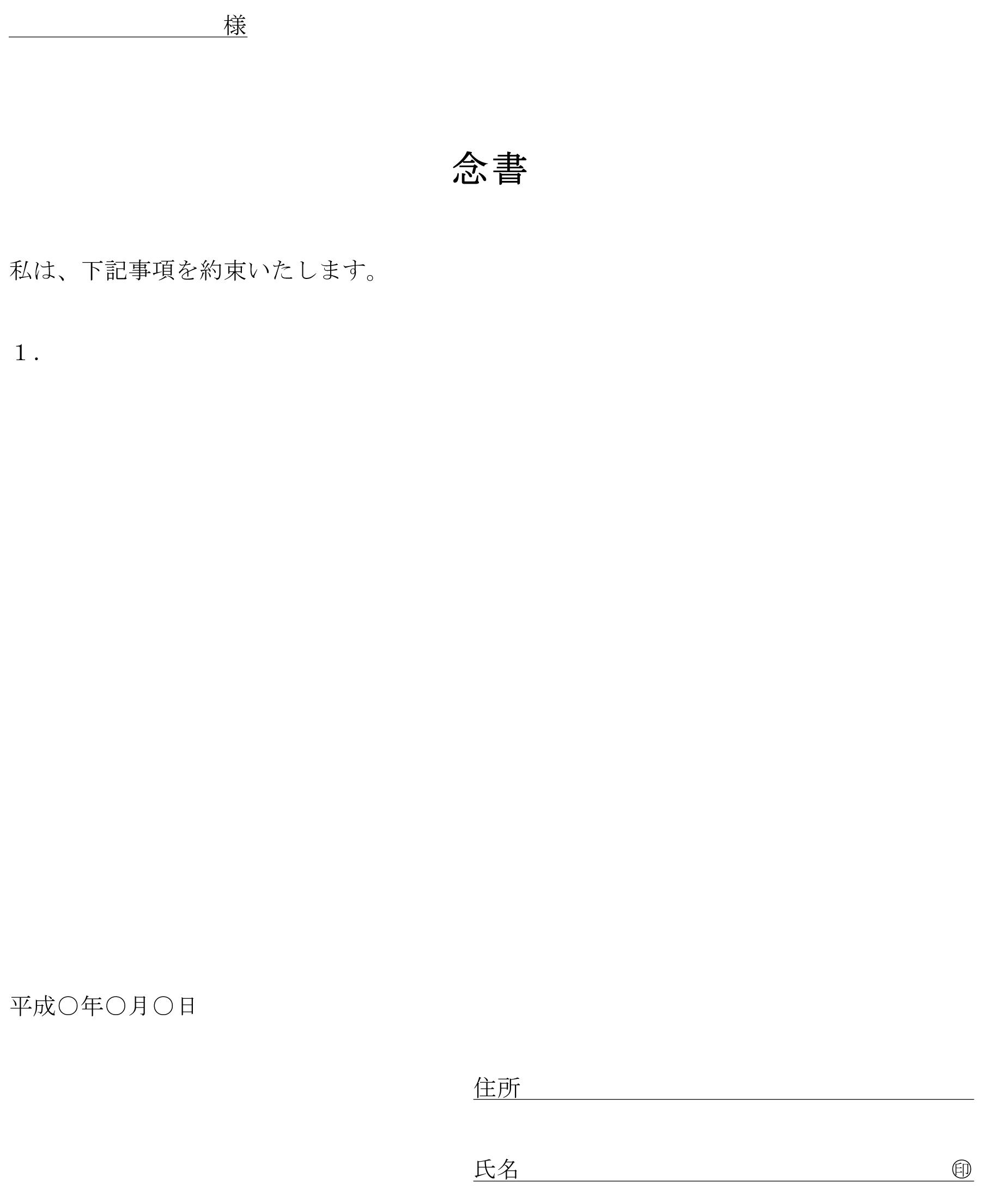 念書(用途不問)02