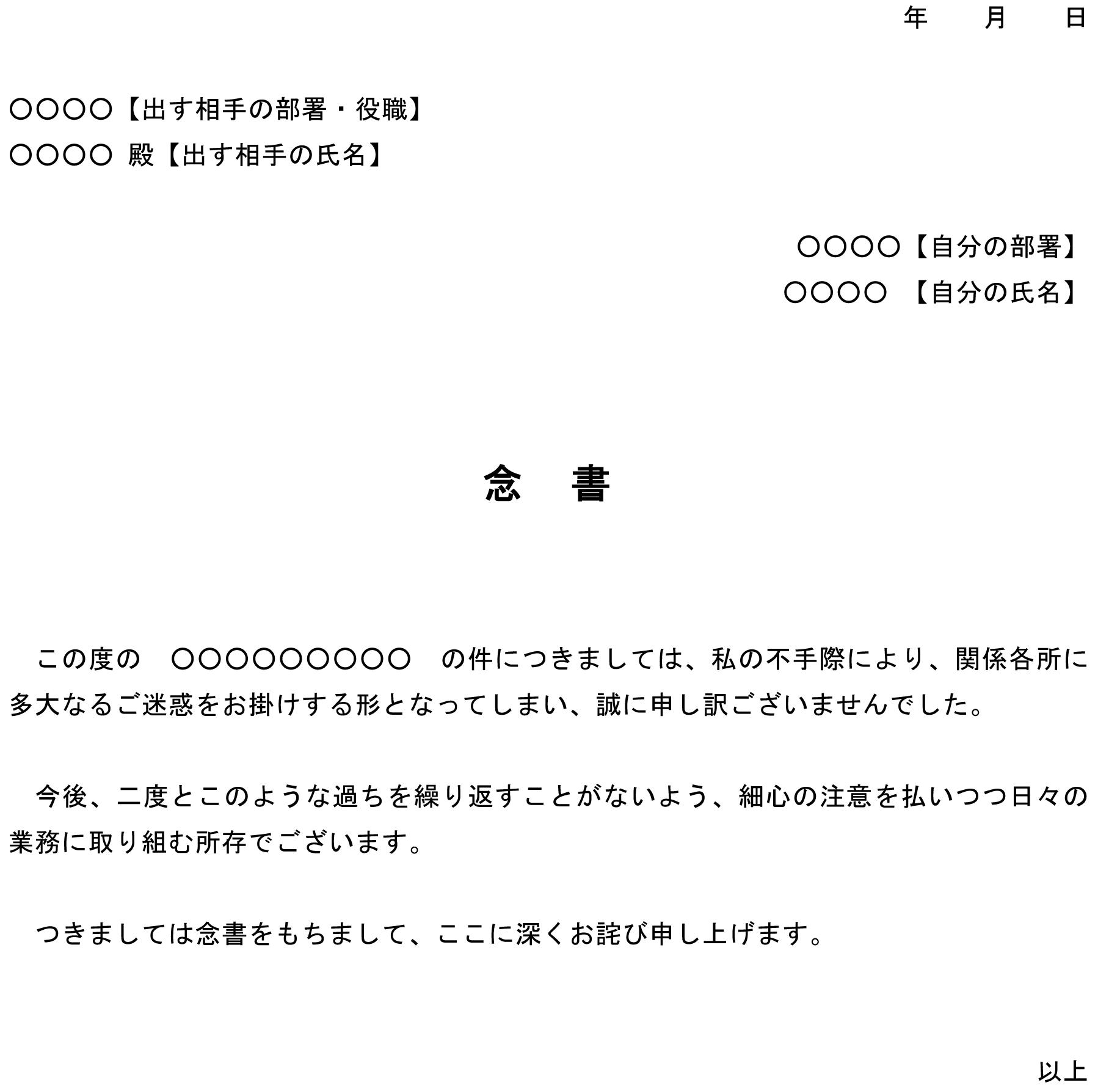 念書(社内不祥事)01