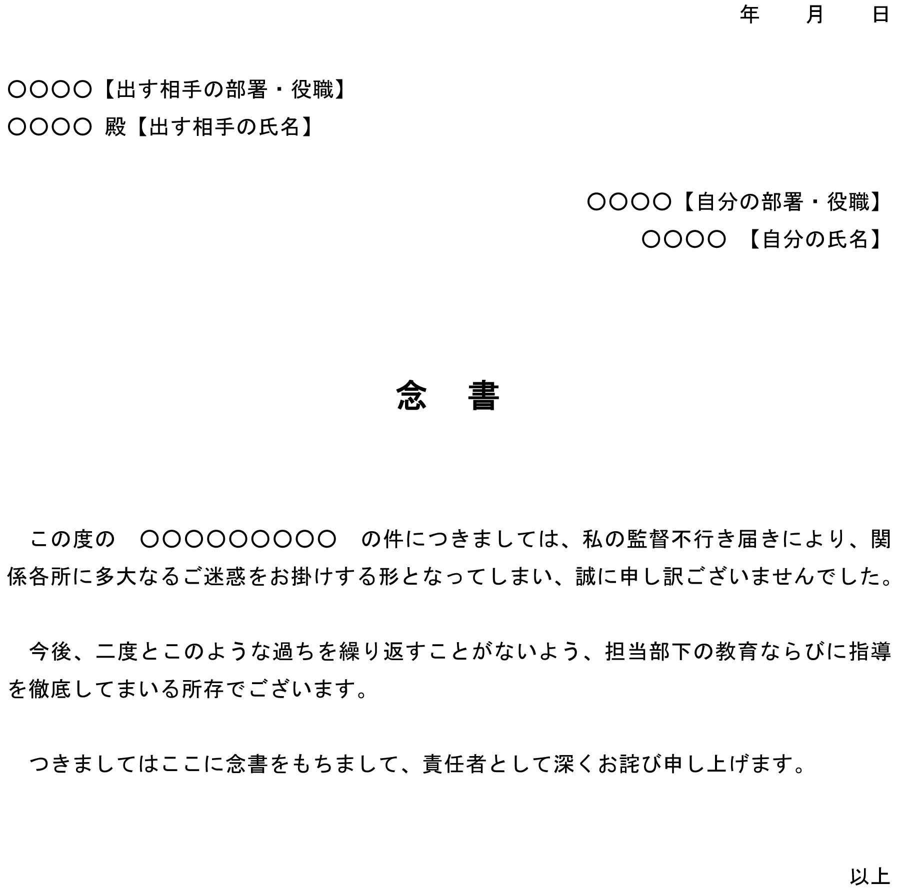 念書(社内不祥事)02