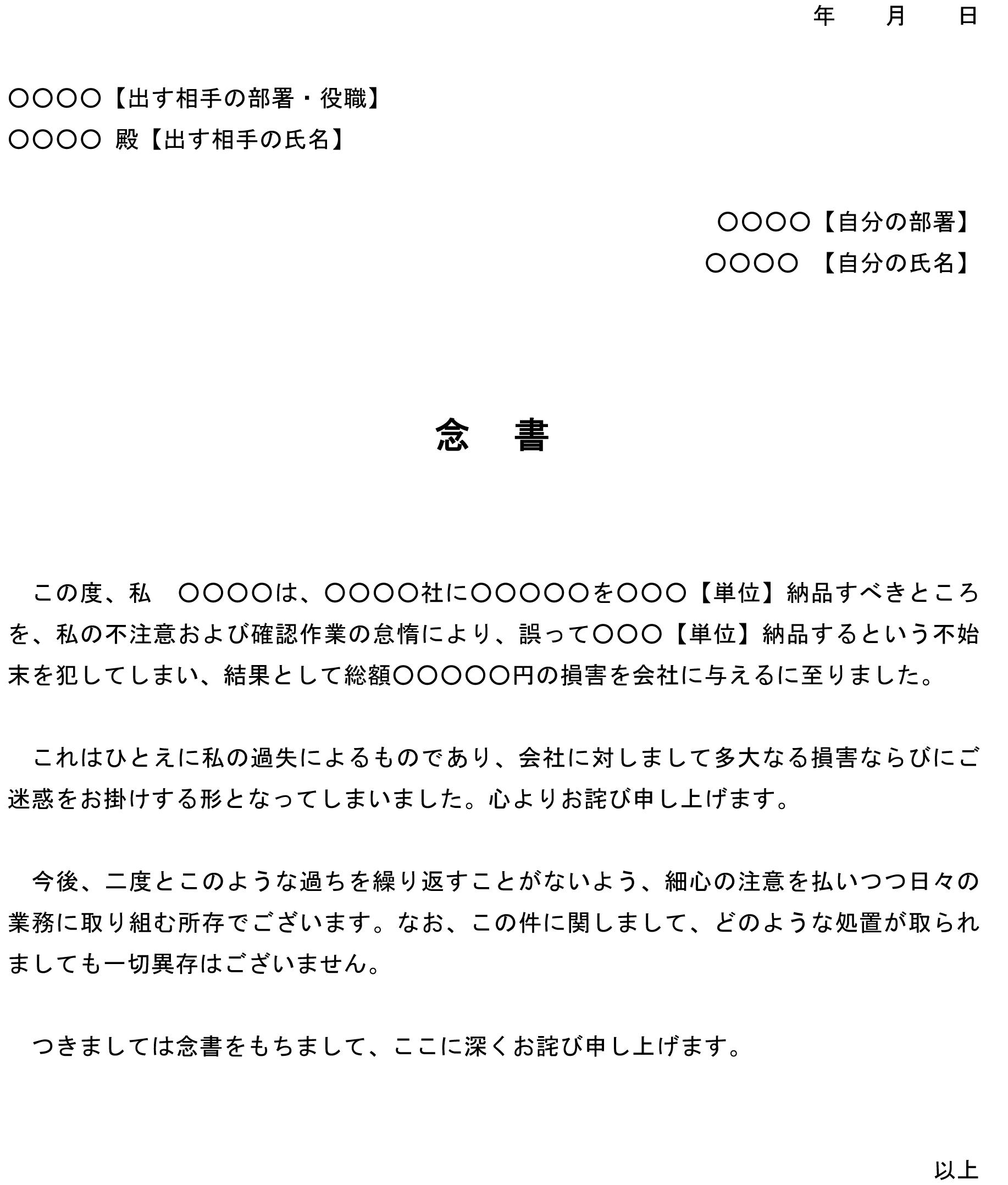 念書(納品ミス)01