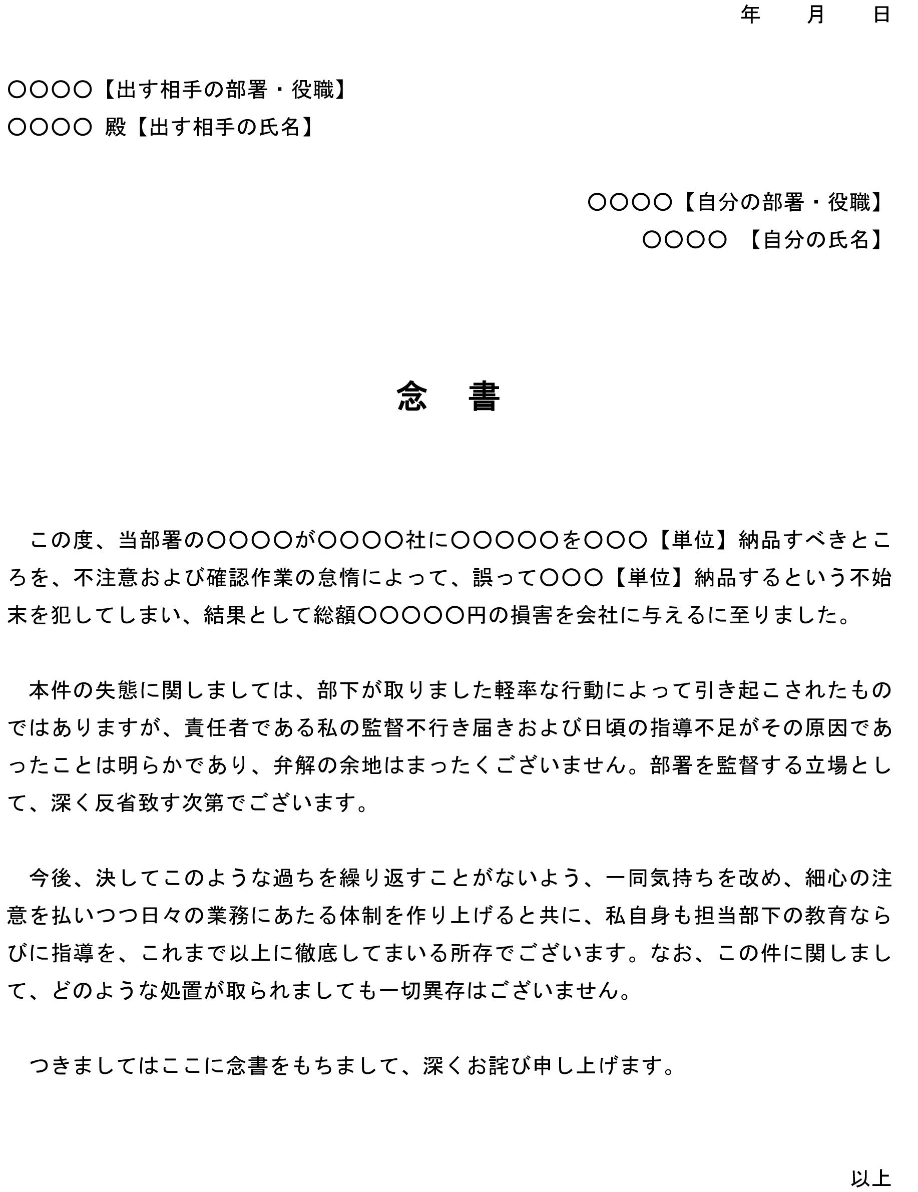 念書(納品ミス)02