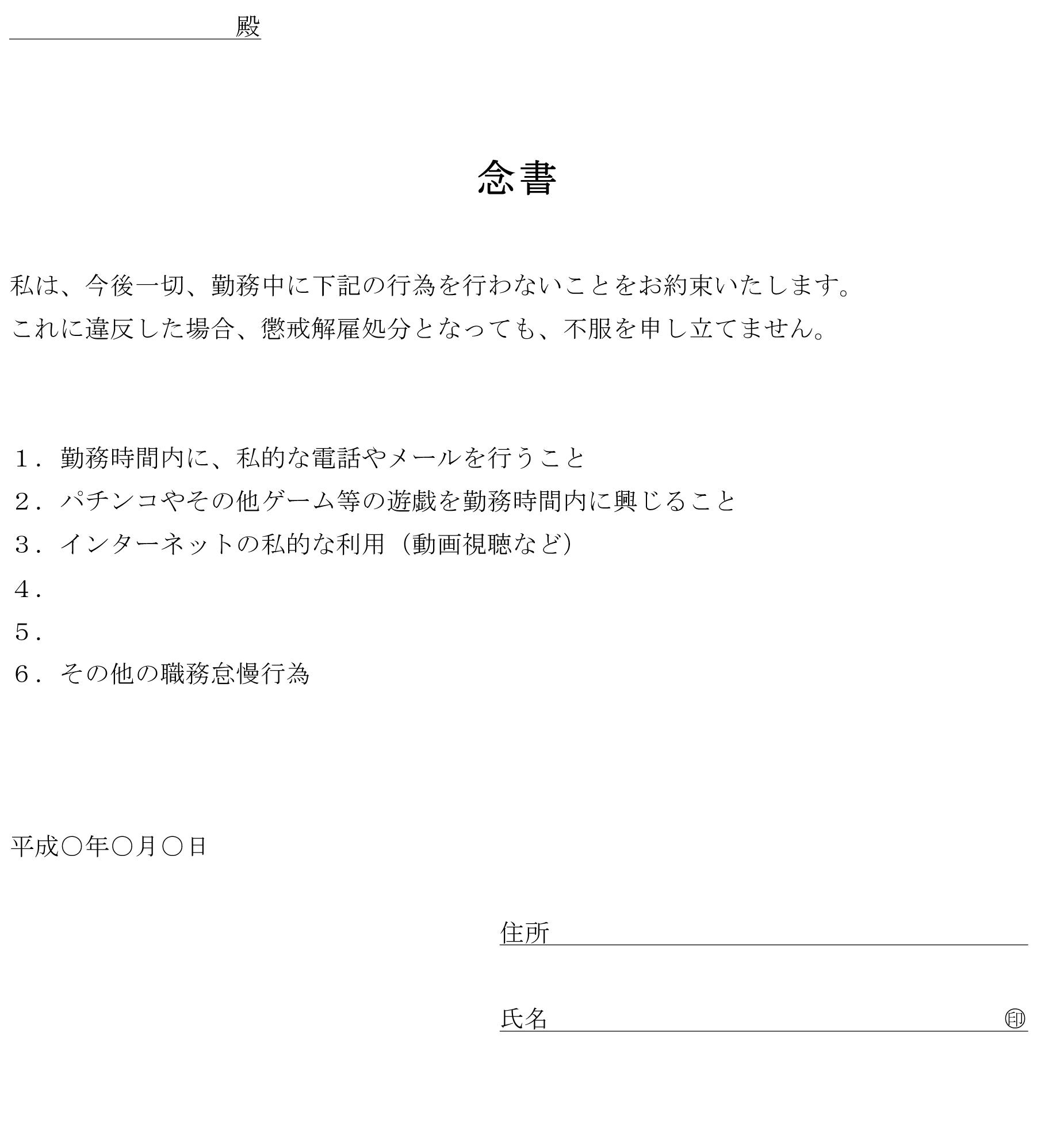 念書(職務怠慢しない)