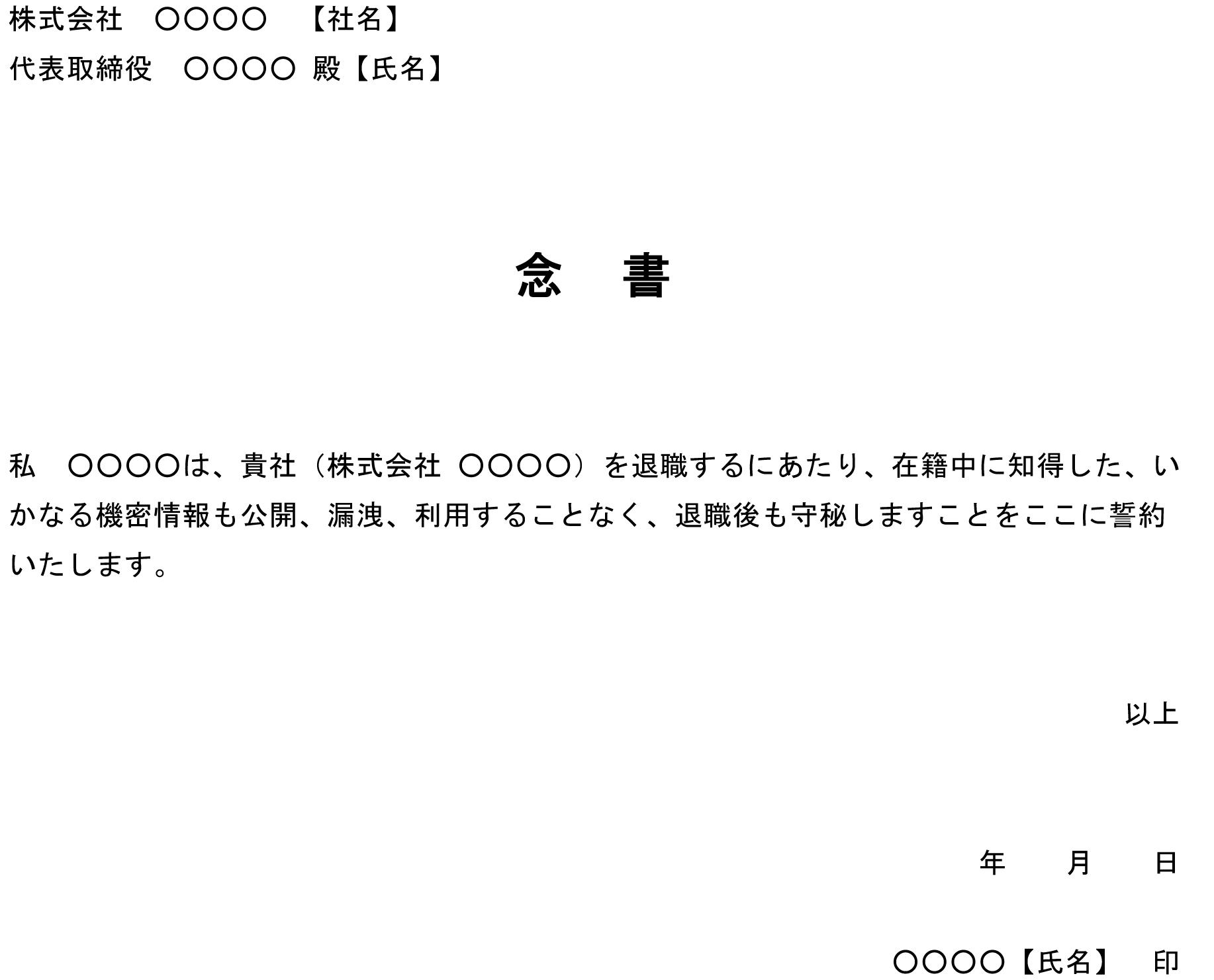 念書(退職時)01