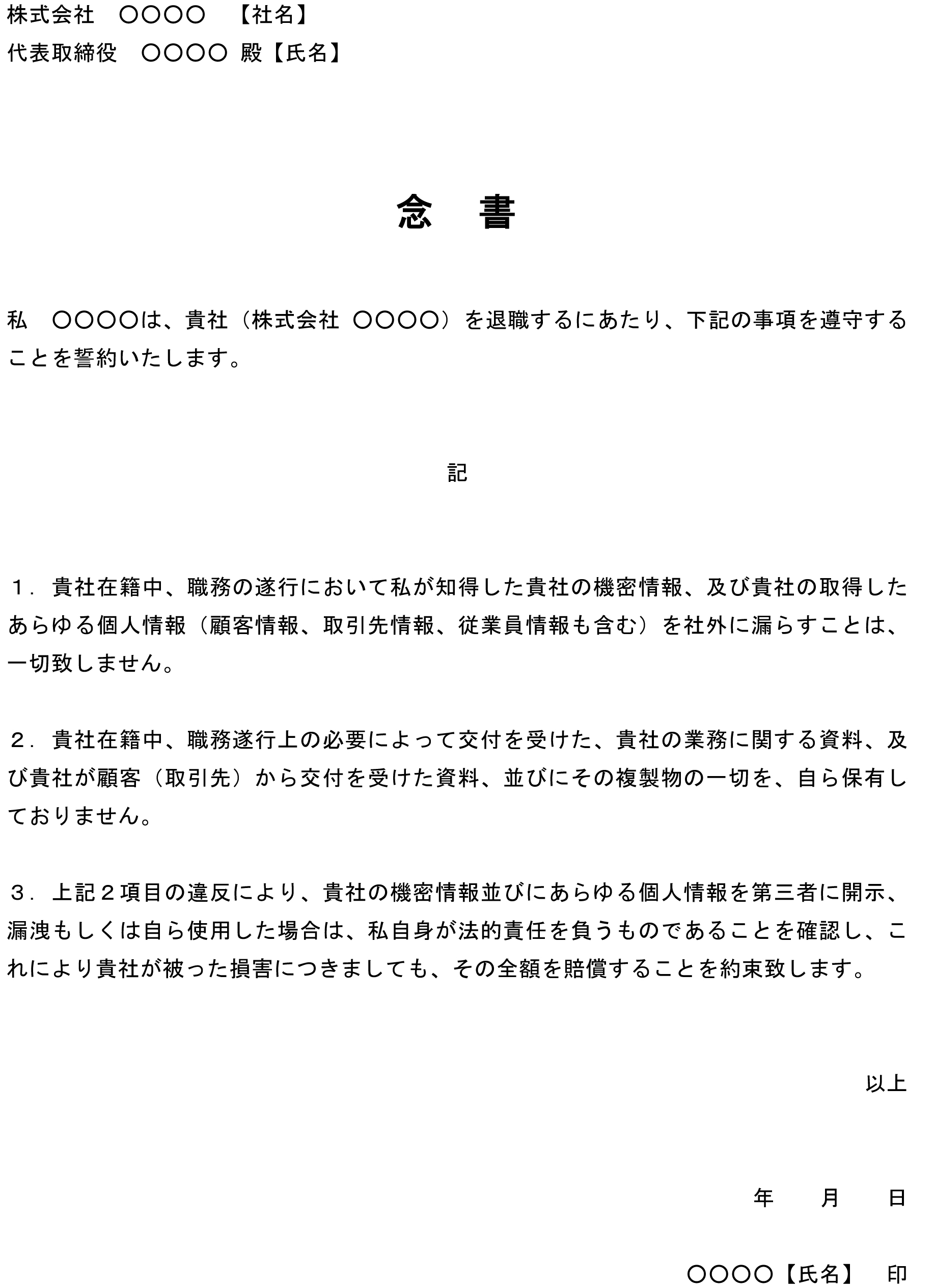 念書(退職時)02