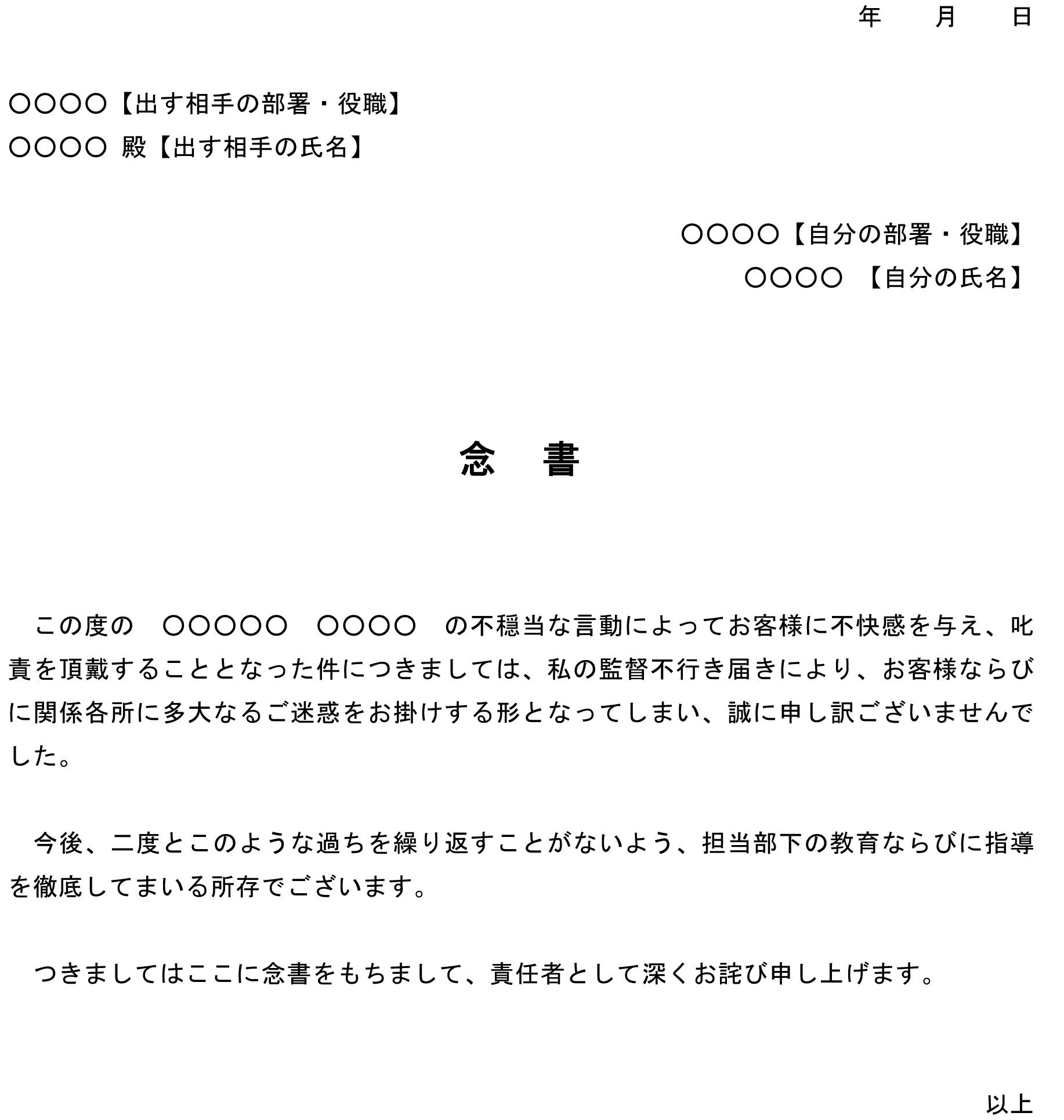 念書(部下がお客様からクレーム)