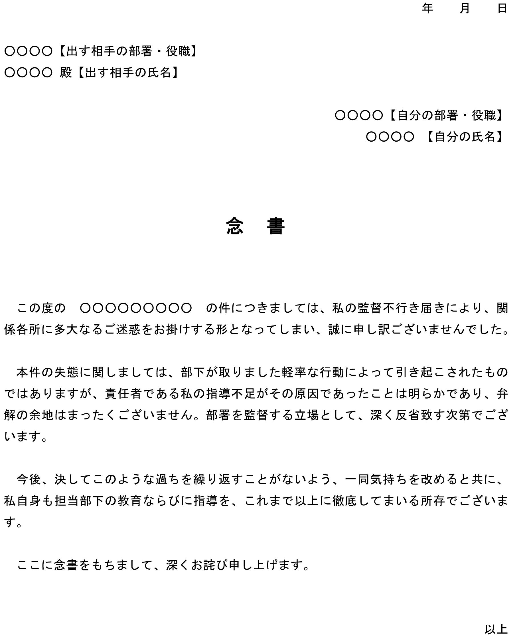 念書(部下の社内不祥事)