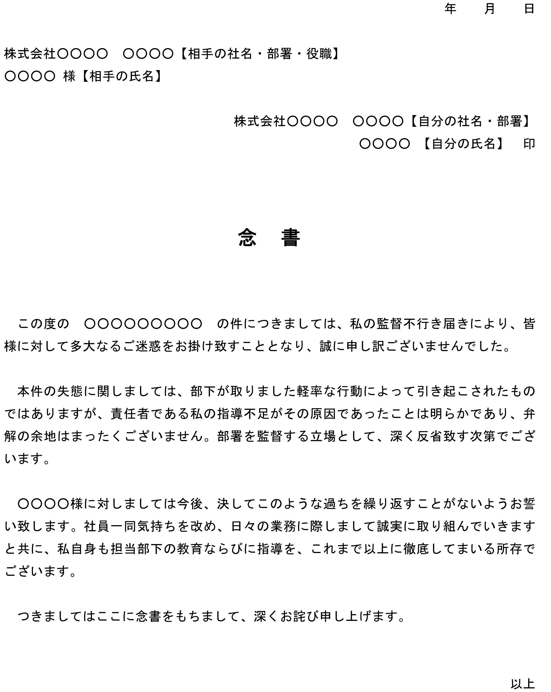 念書(部下の社外不祥事)02