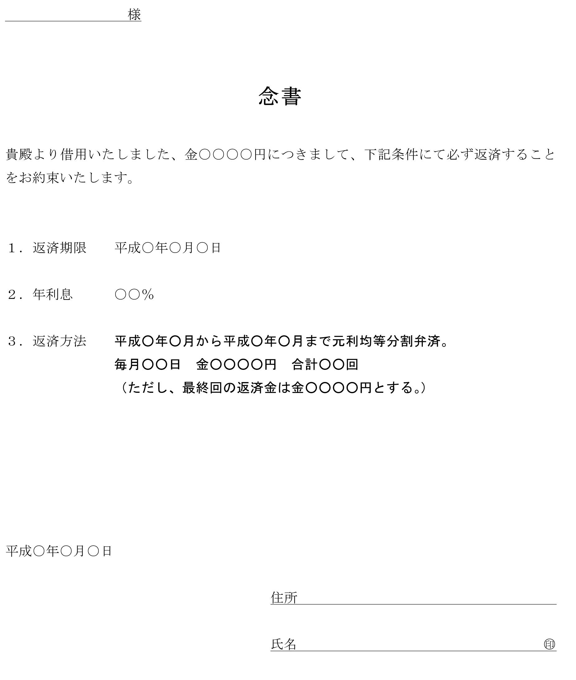 念書(金銭の貸し借り)