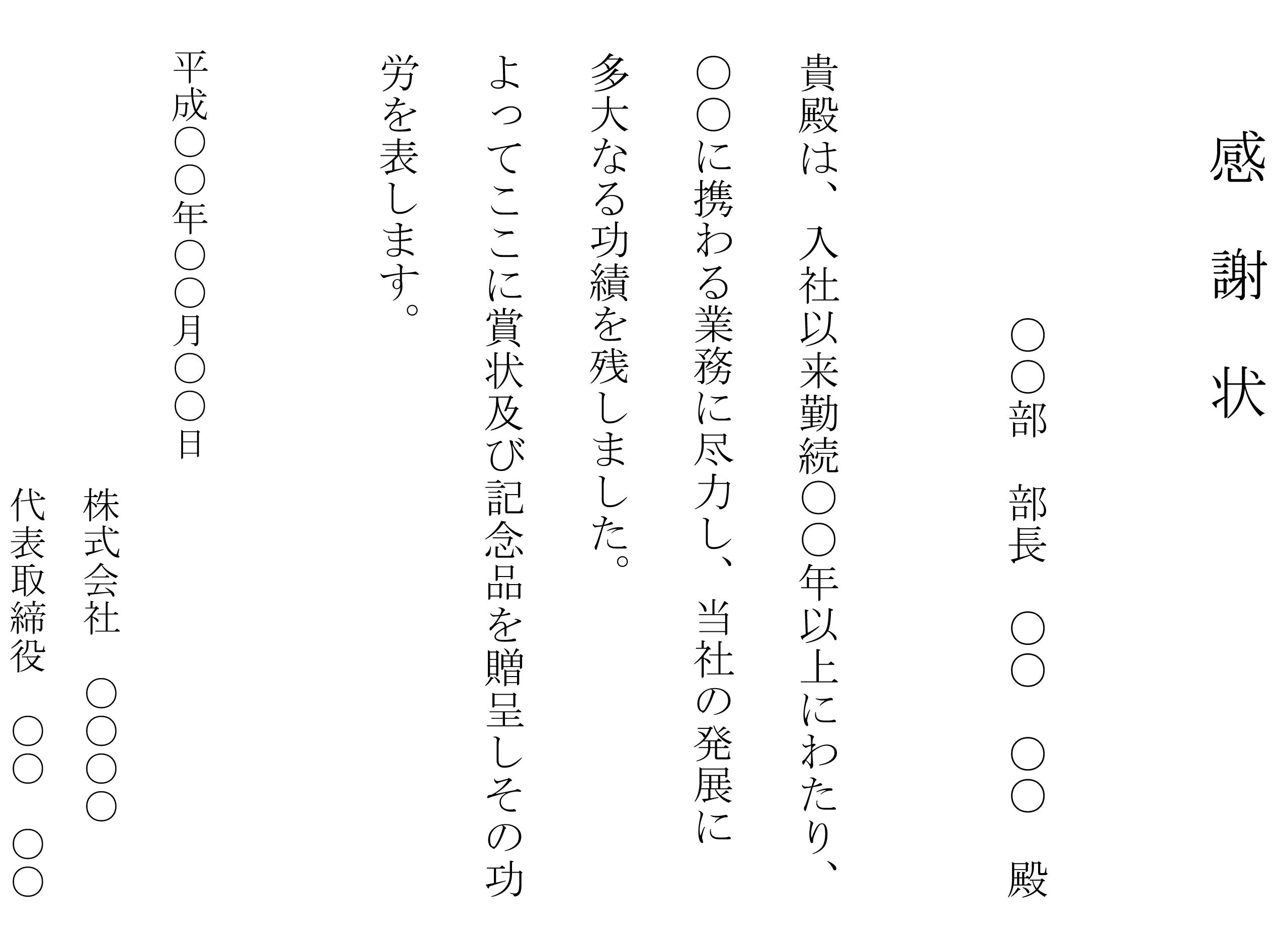 感謝状(縦書き)02
