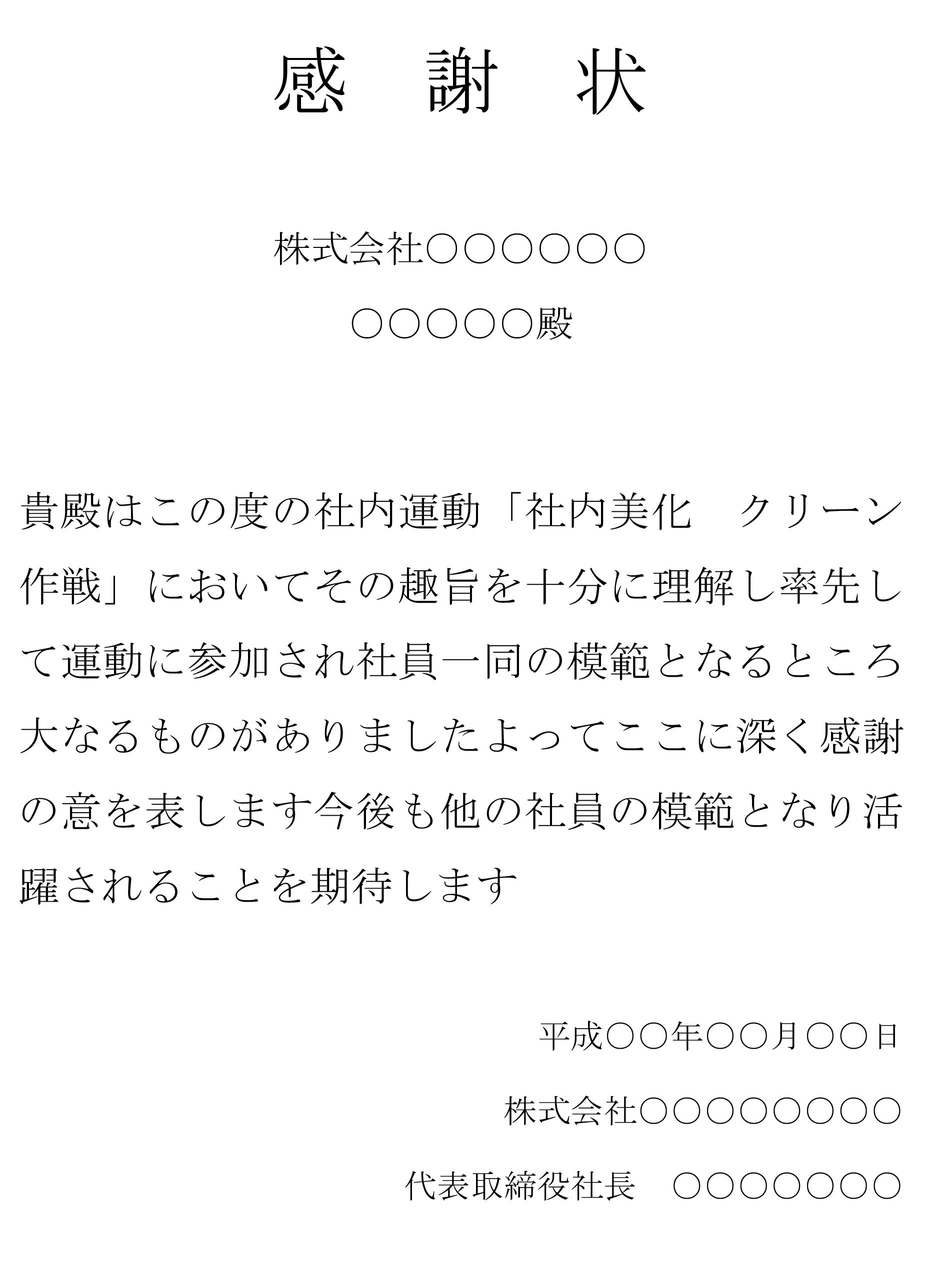 感謝状02