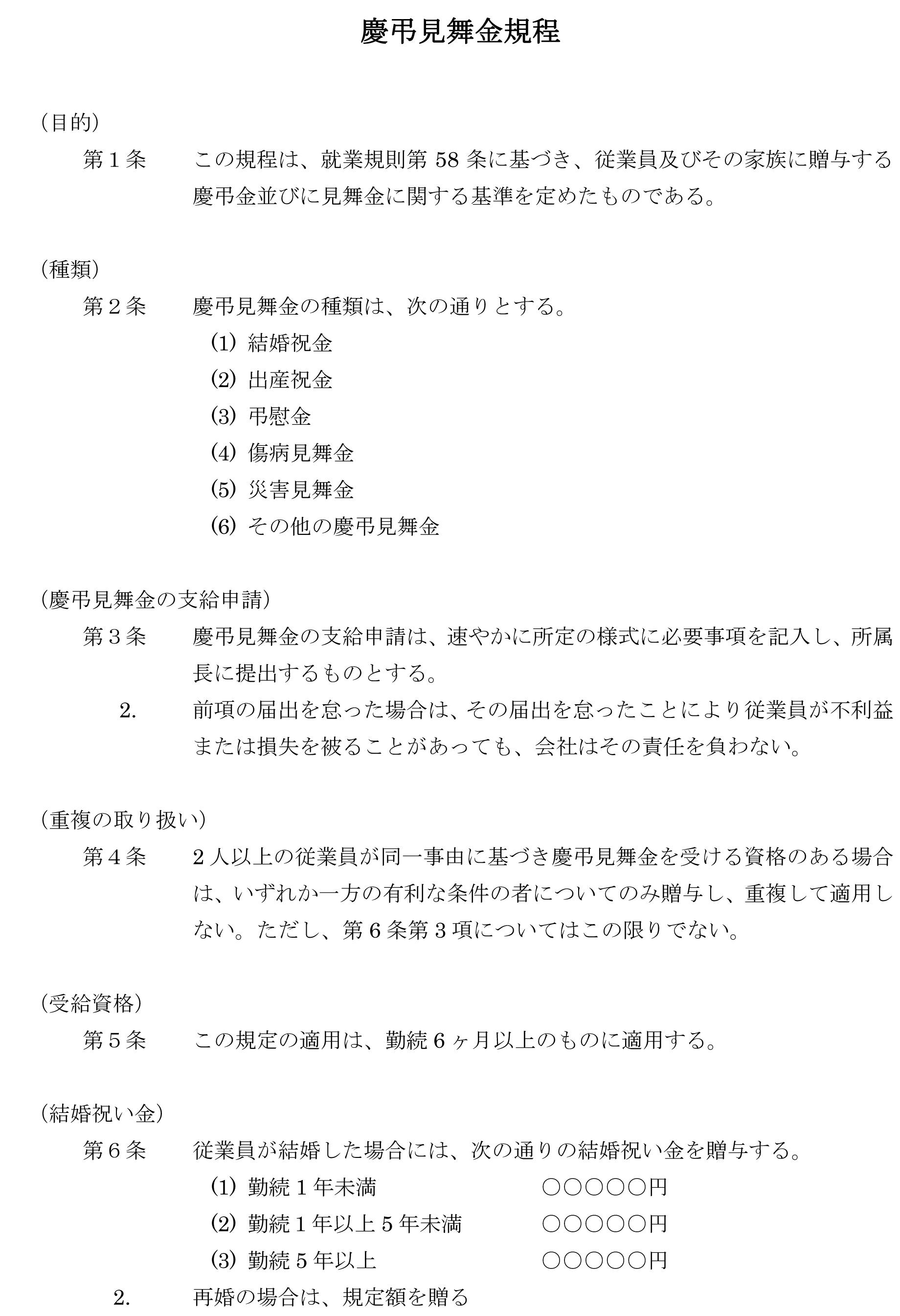 慶弔見舞金規程01