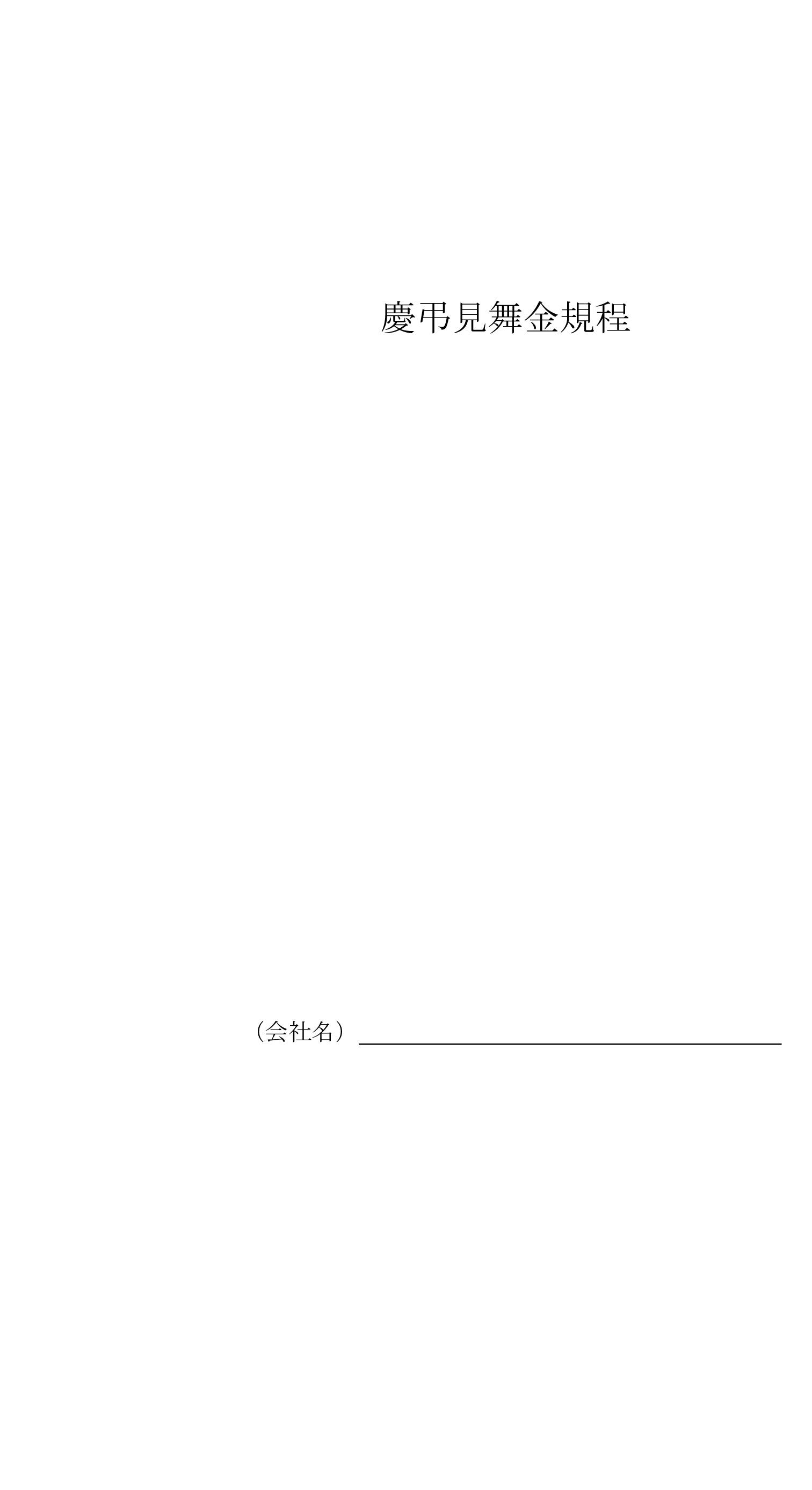 慶弔見舞金規程03
