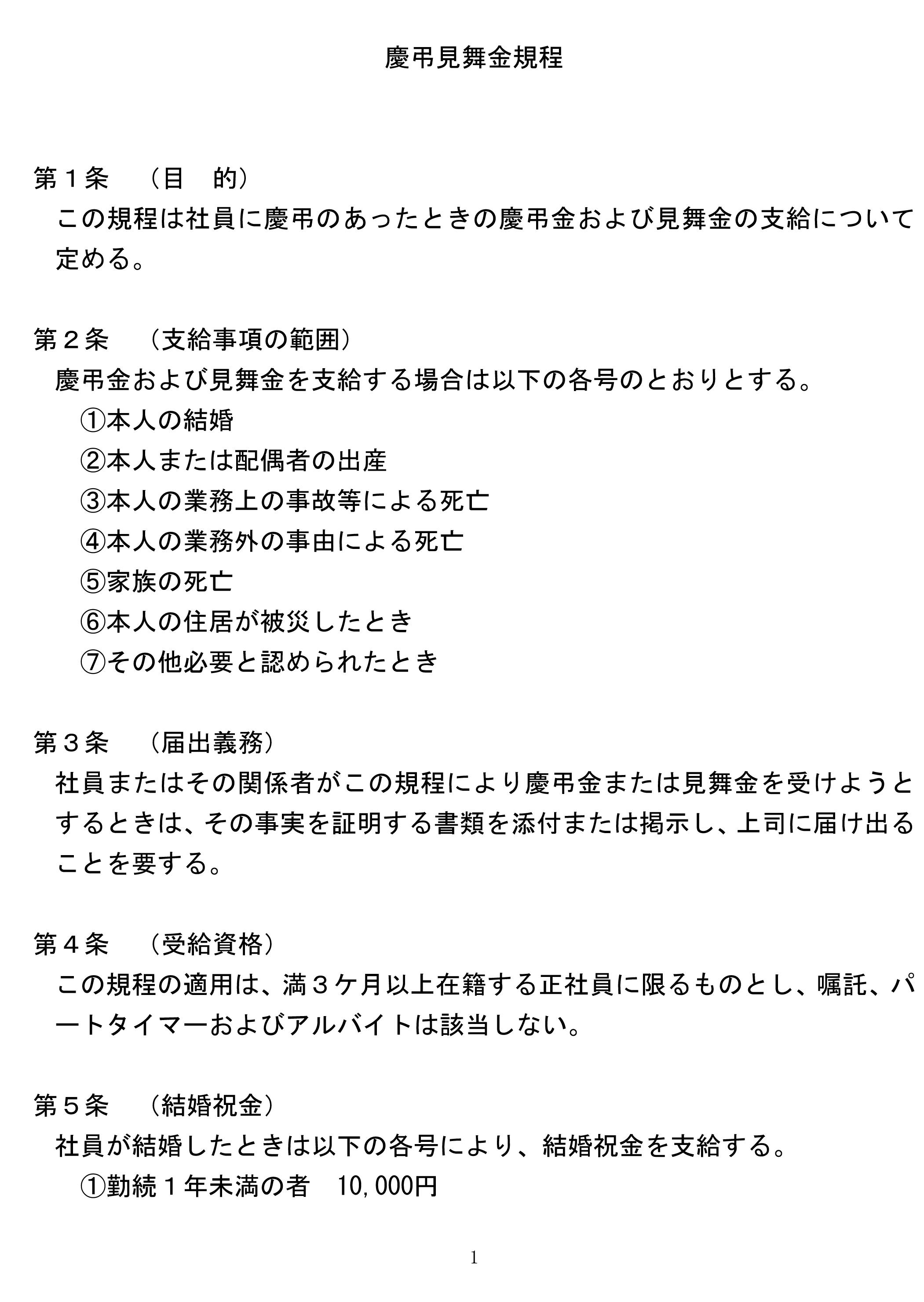 慶弔見舞金規程04