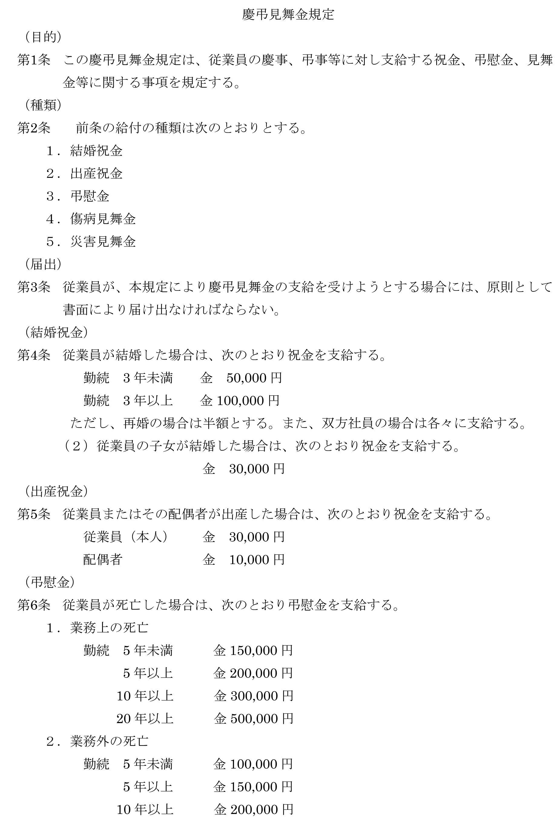 慶弔見舞金規程_5