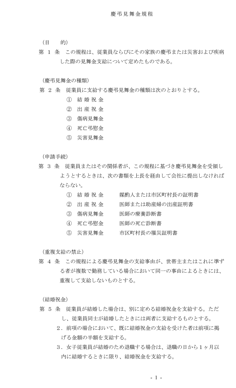 慶弔見舞金規程06