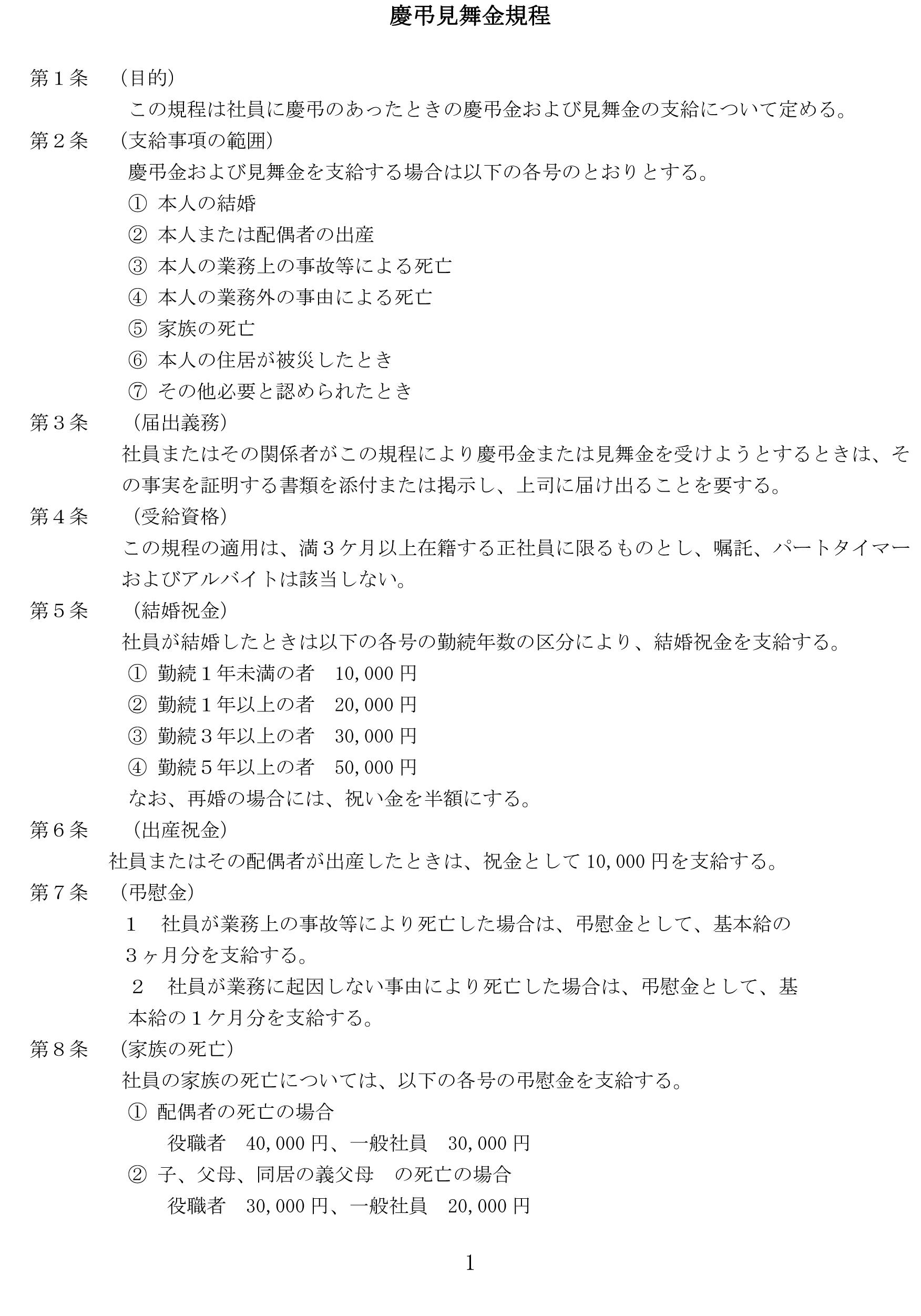 慶弔見舞金規程07