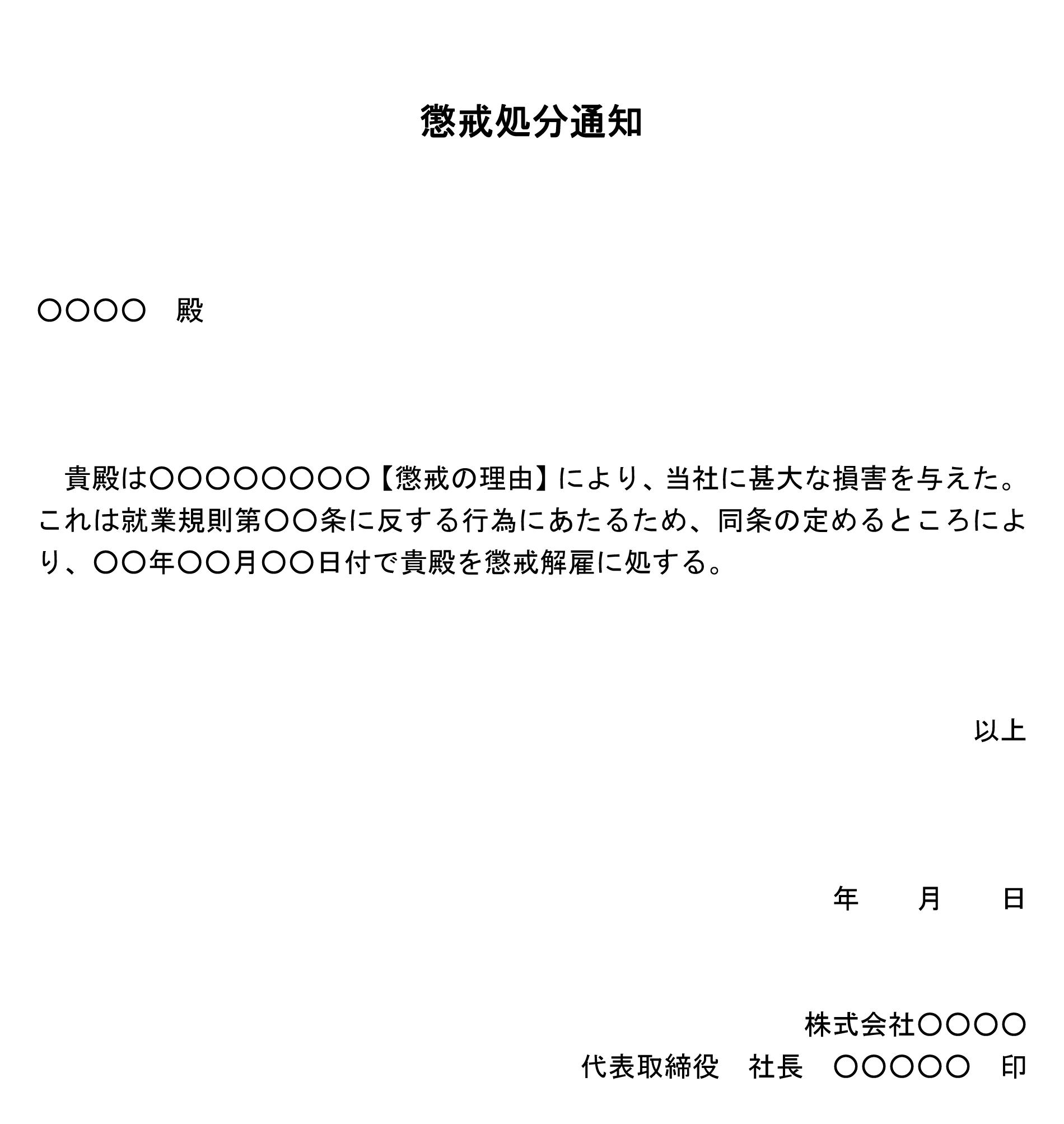 懲戒処分通知_3