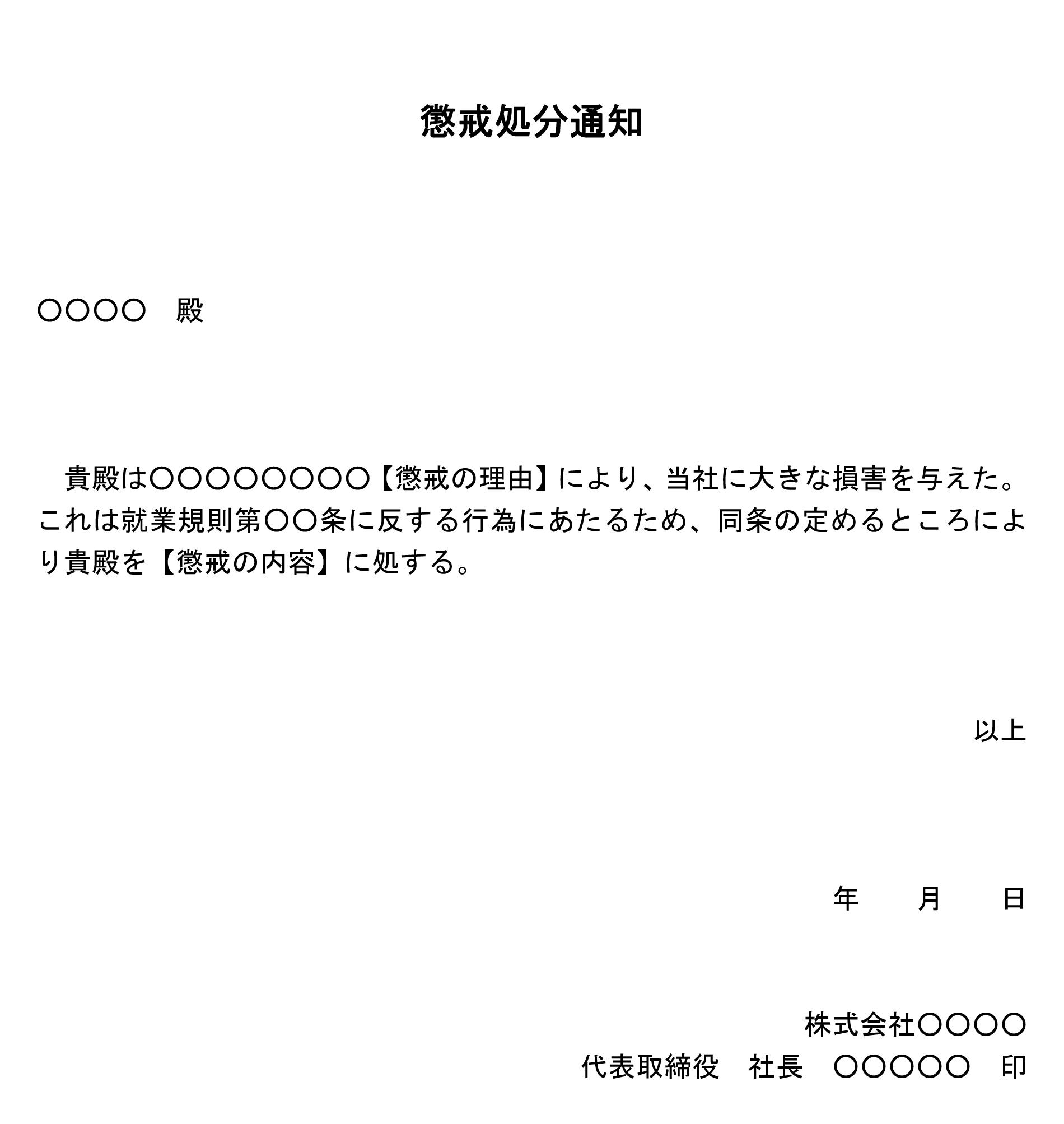 懲戒処分通知04