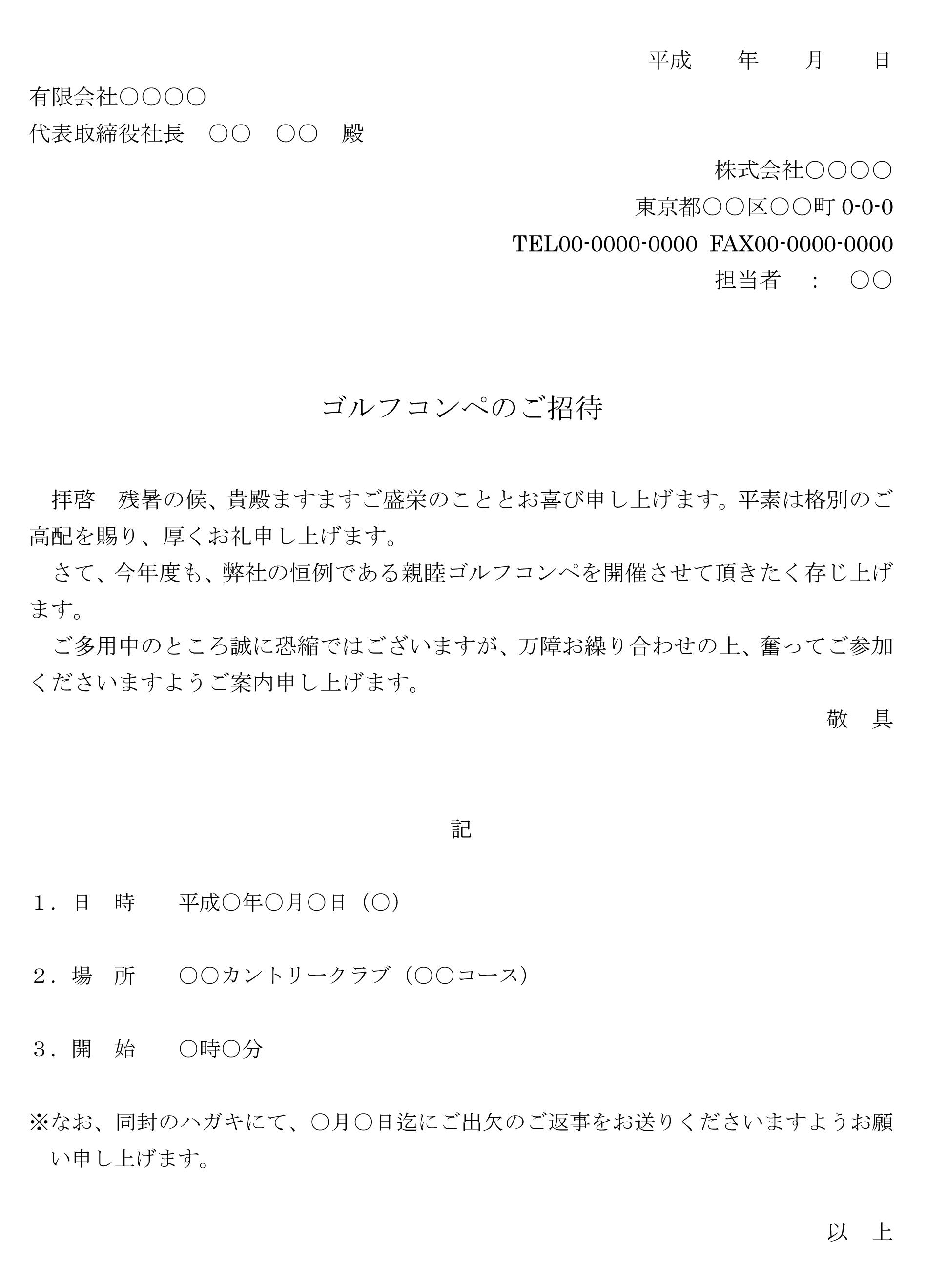 招待状(ゴルフコンペ)