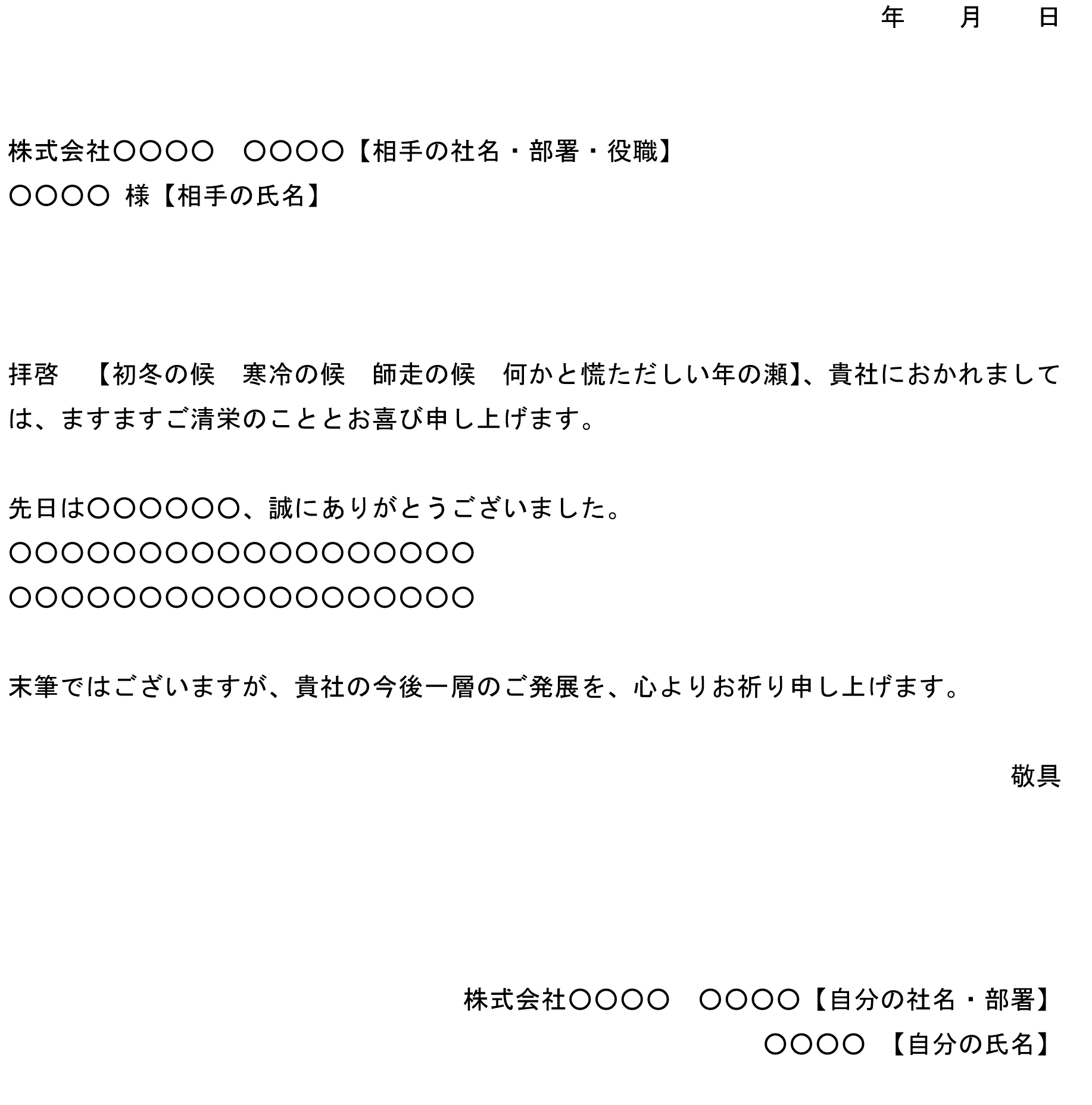 挨拶状(冬季語)02