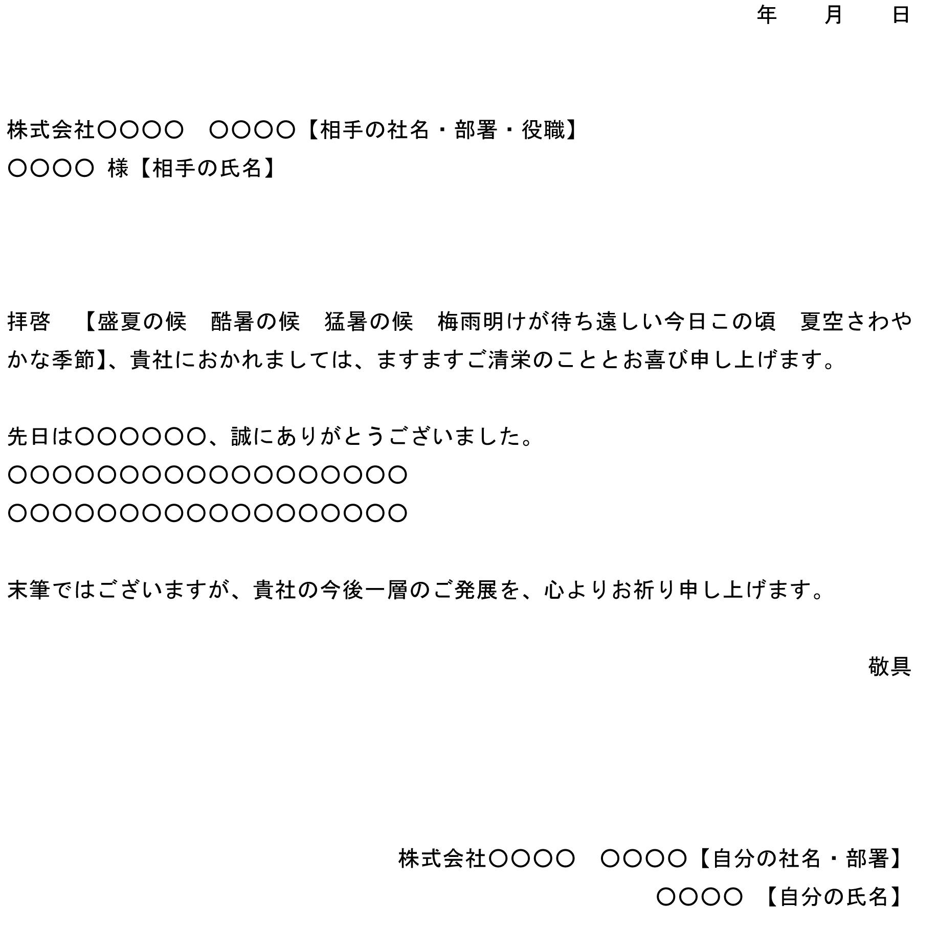 挨拶状(夏季語)01