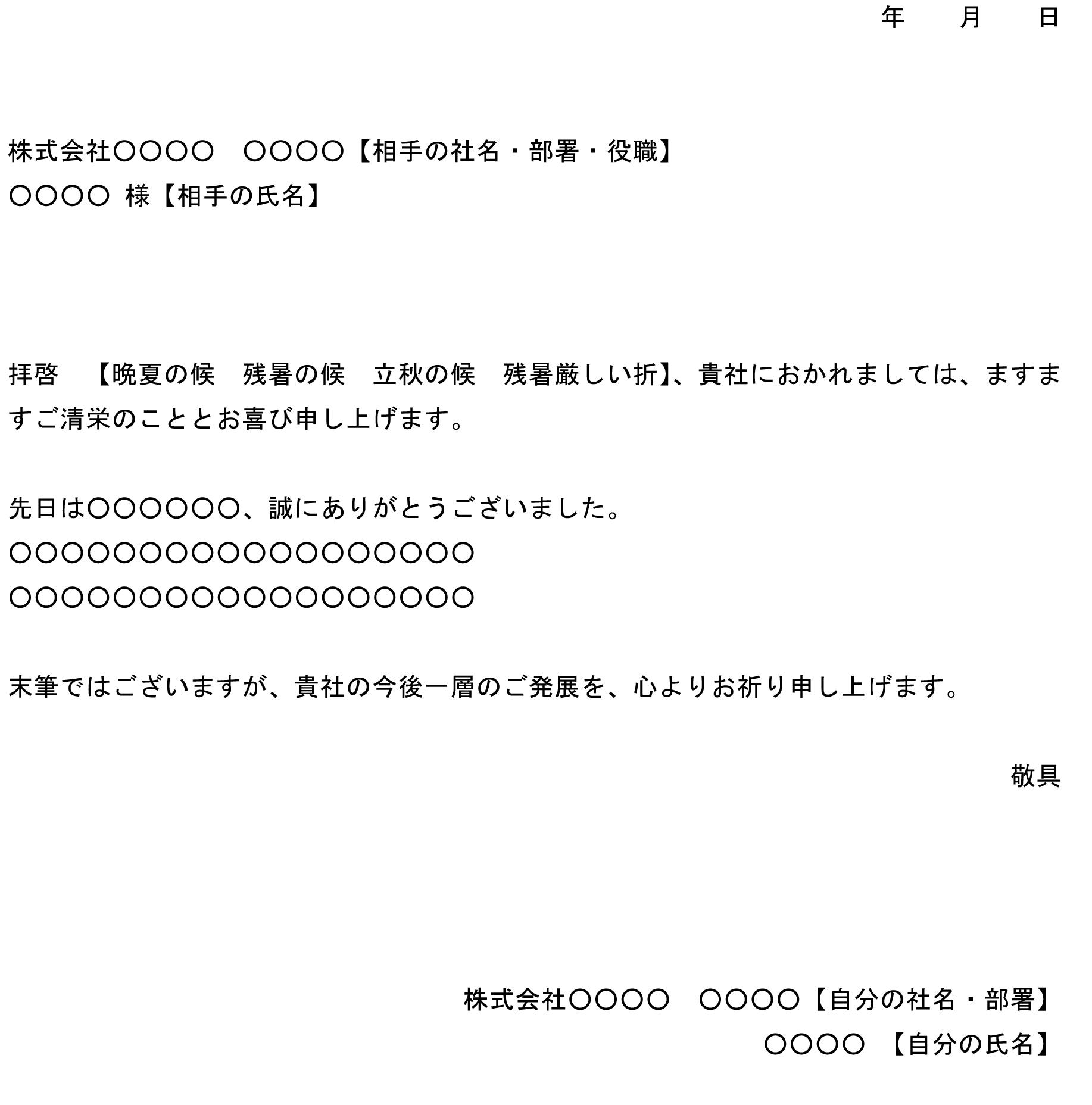挨拶状(夏季語)02