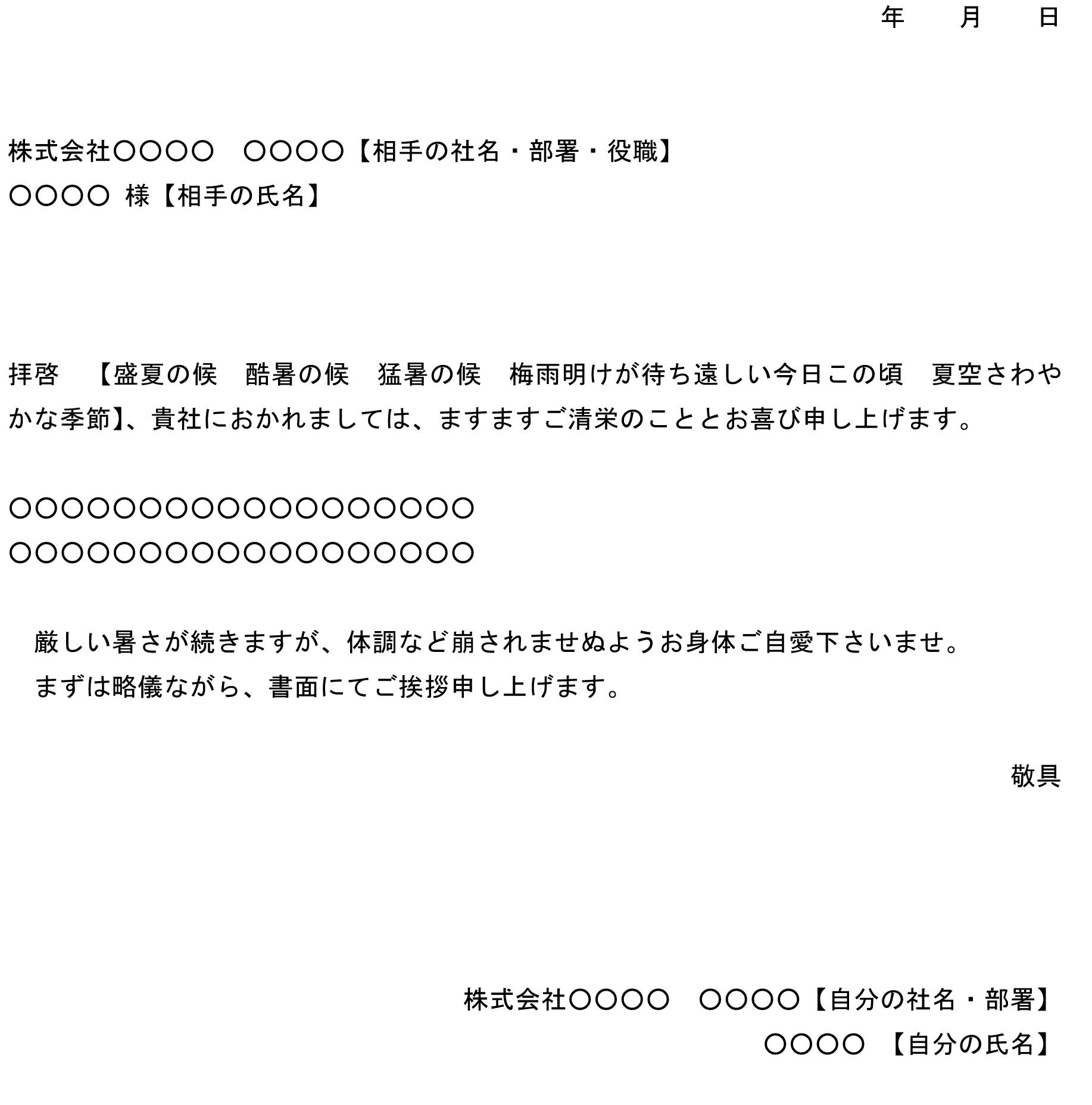 挨拶状(夏季語)03