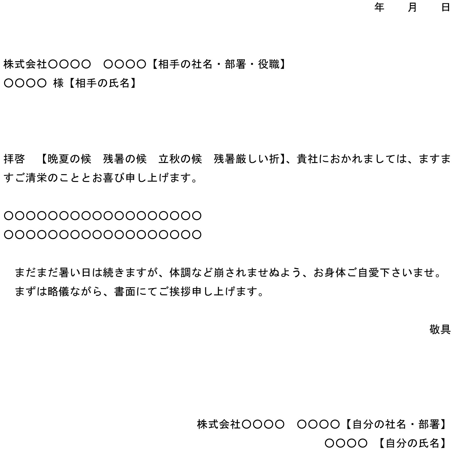 挨拶状(夏季語)04