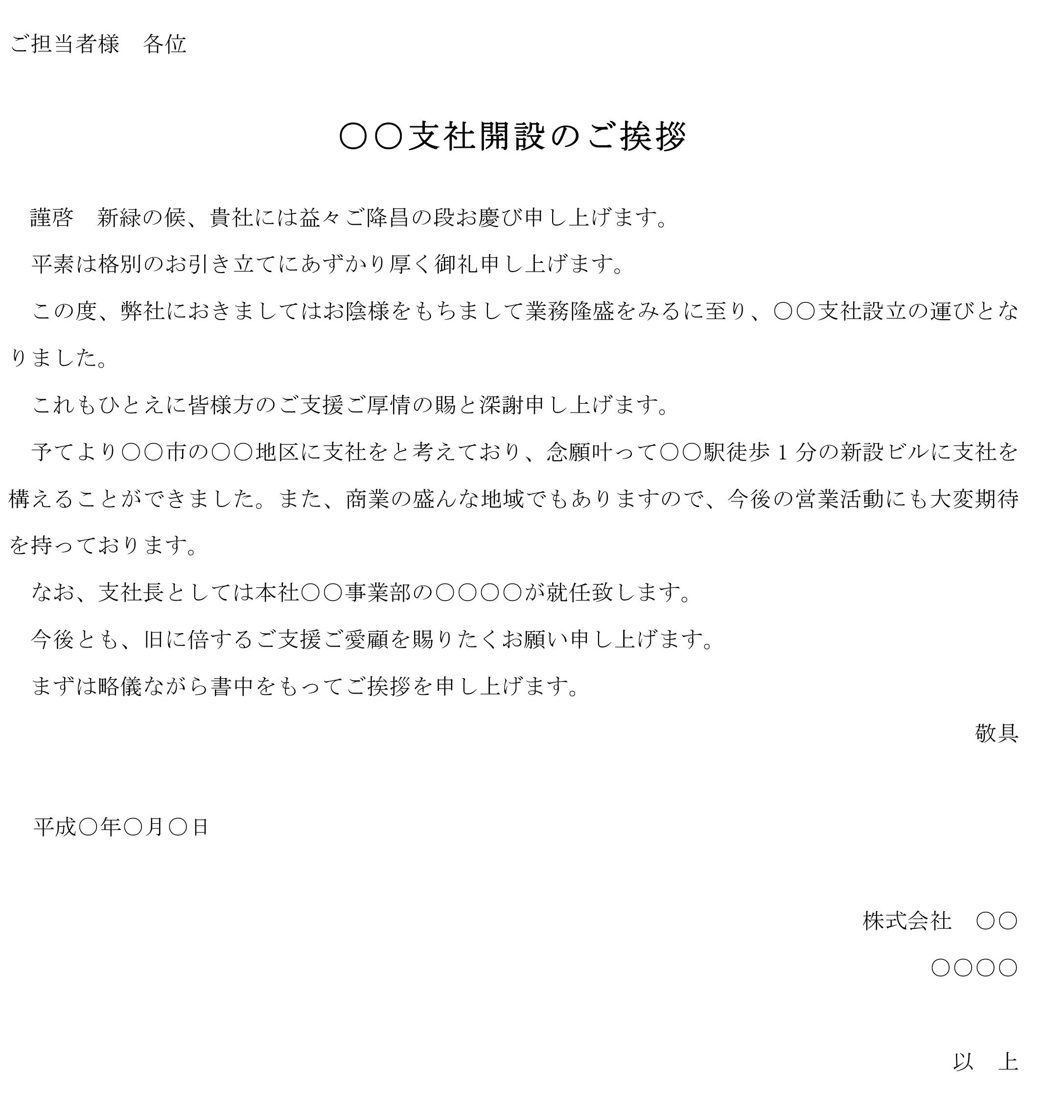 挨拶状(支社開設)01