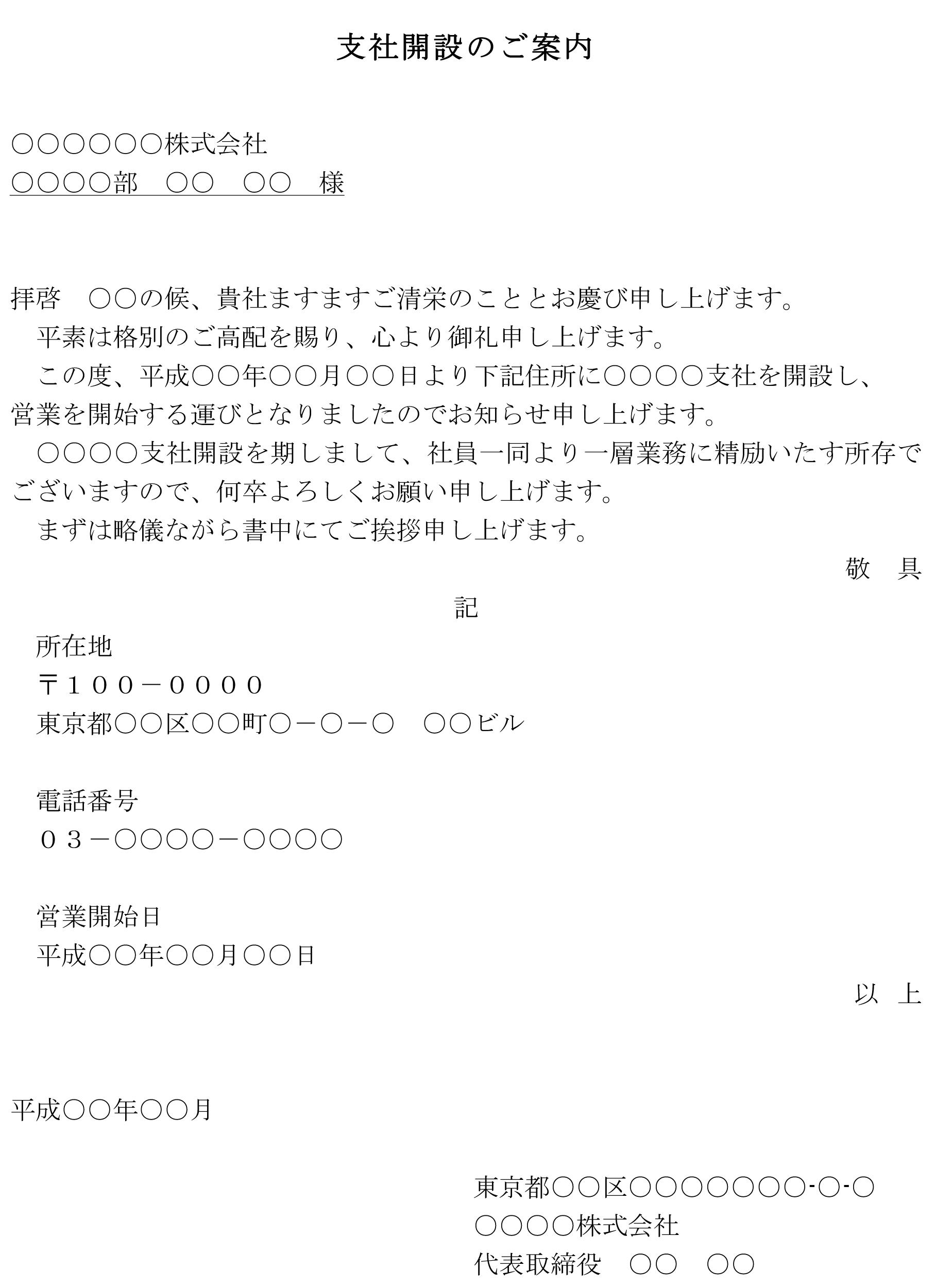 挨拶状(支社開設)02