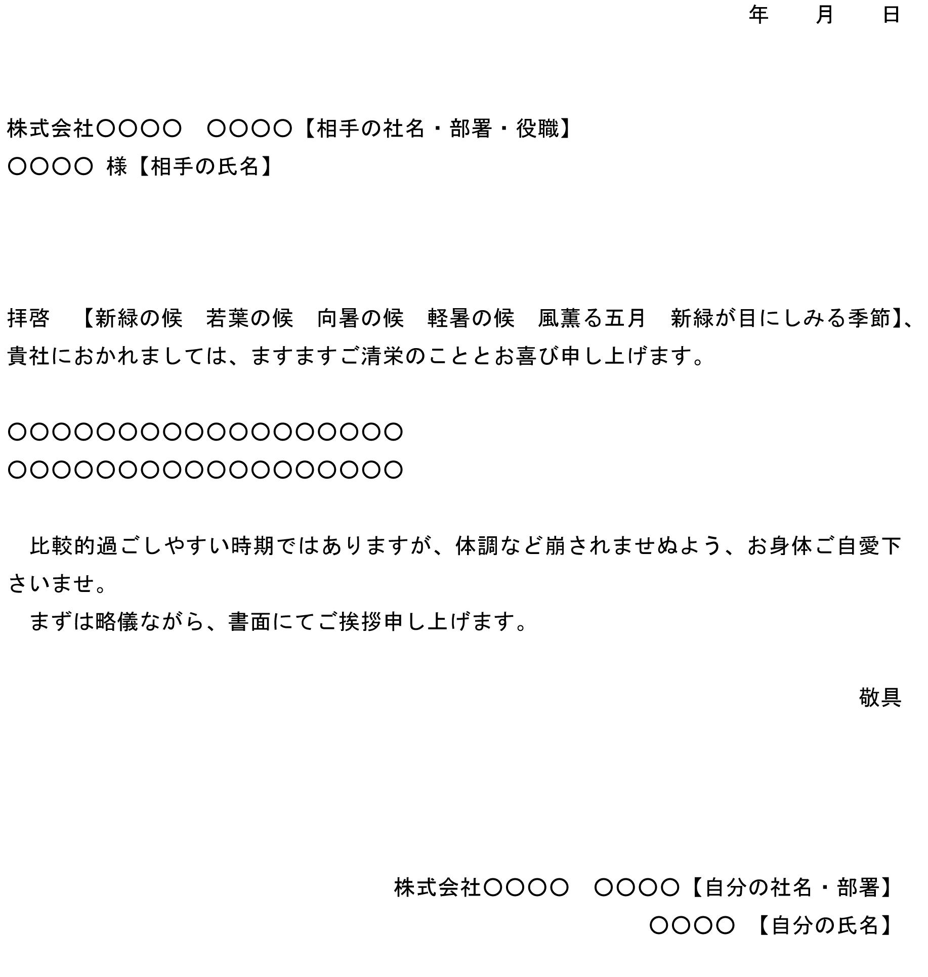 挨拶状(春季語)01