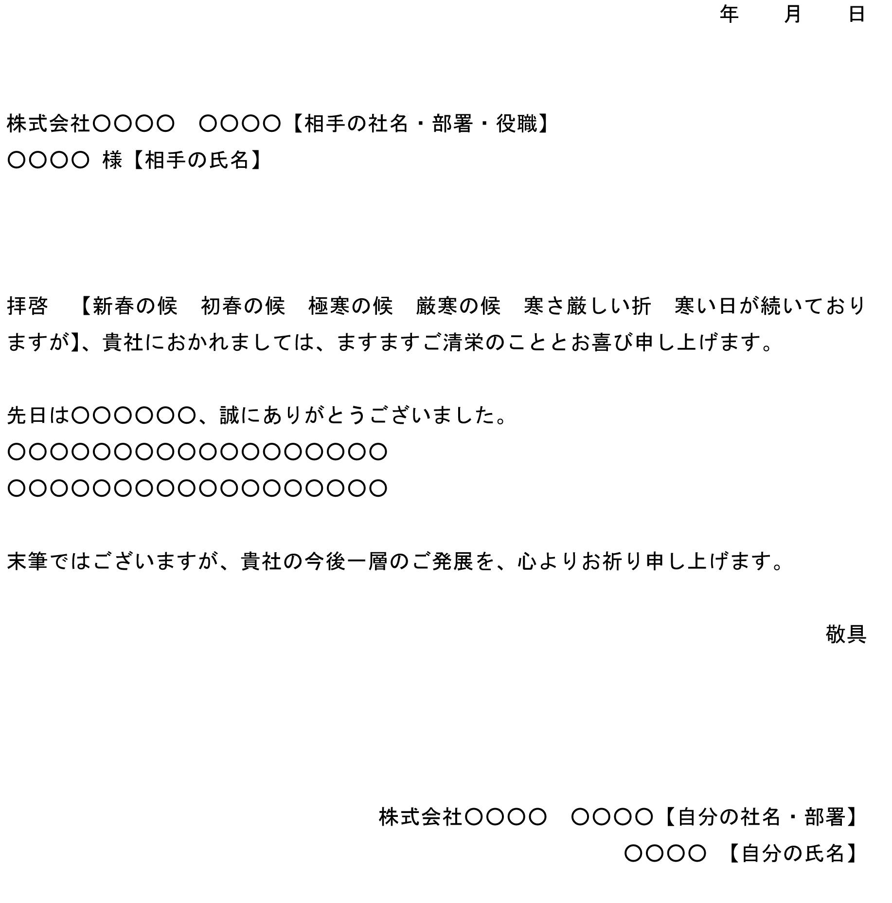 挨拶状(春季語)02