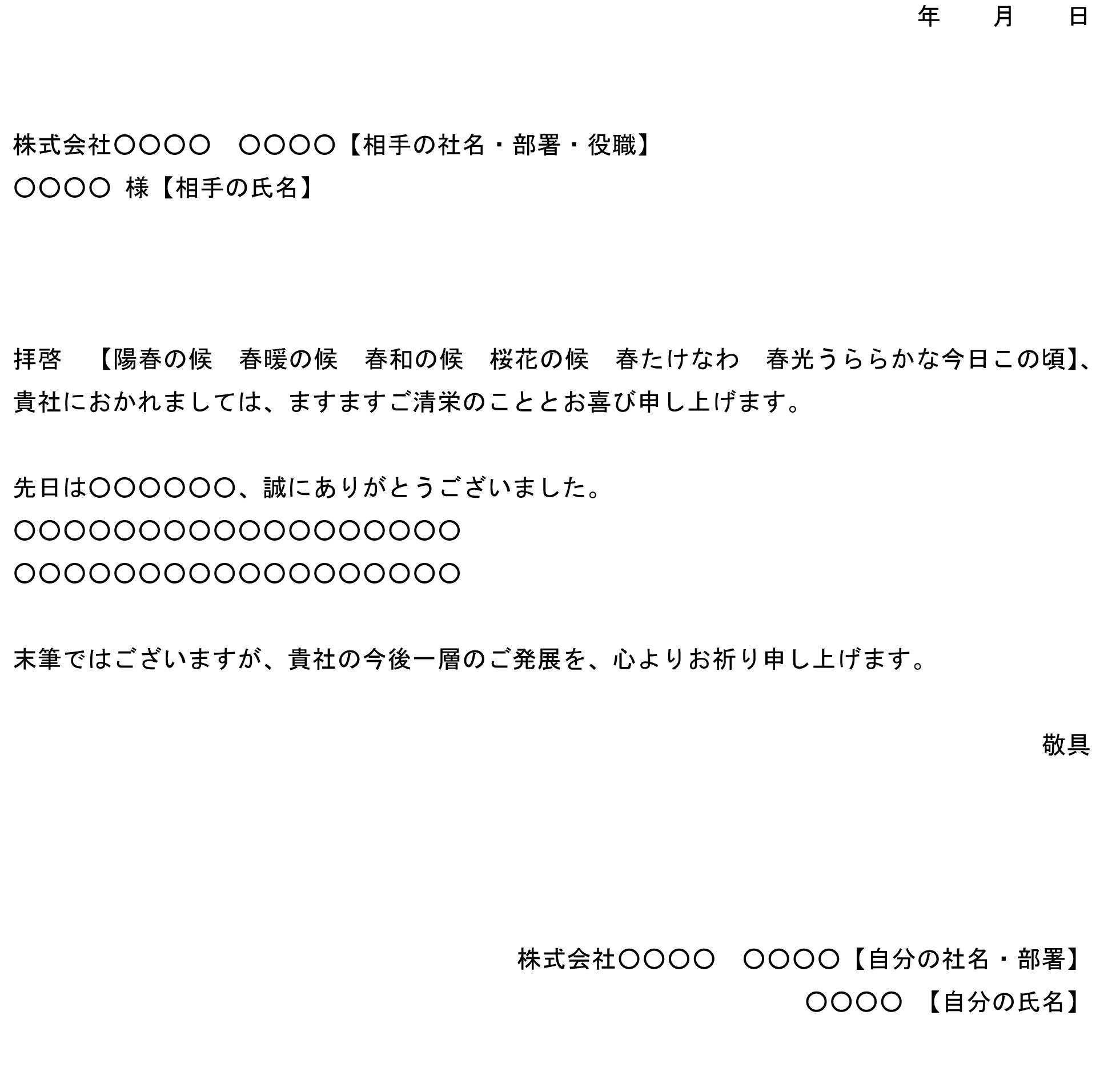 挨拶状(春季語)03