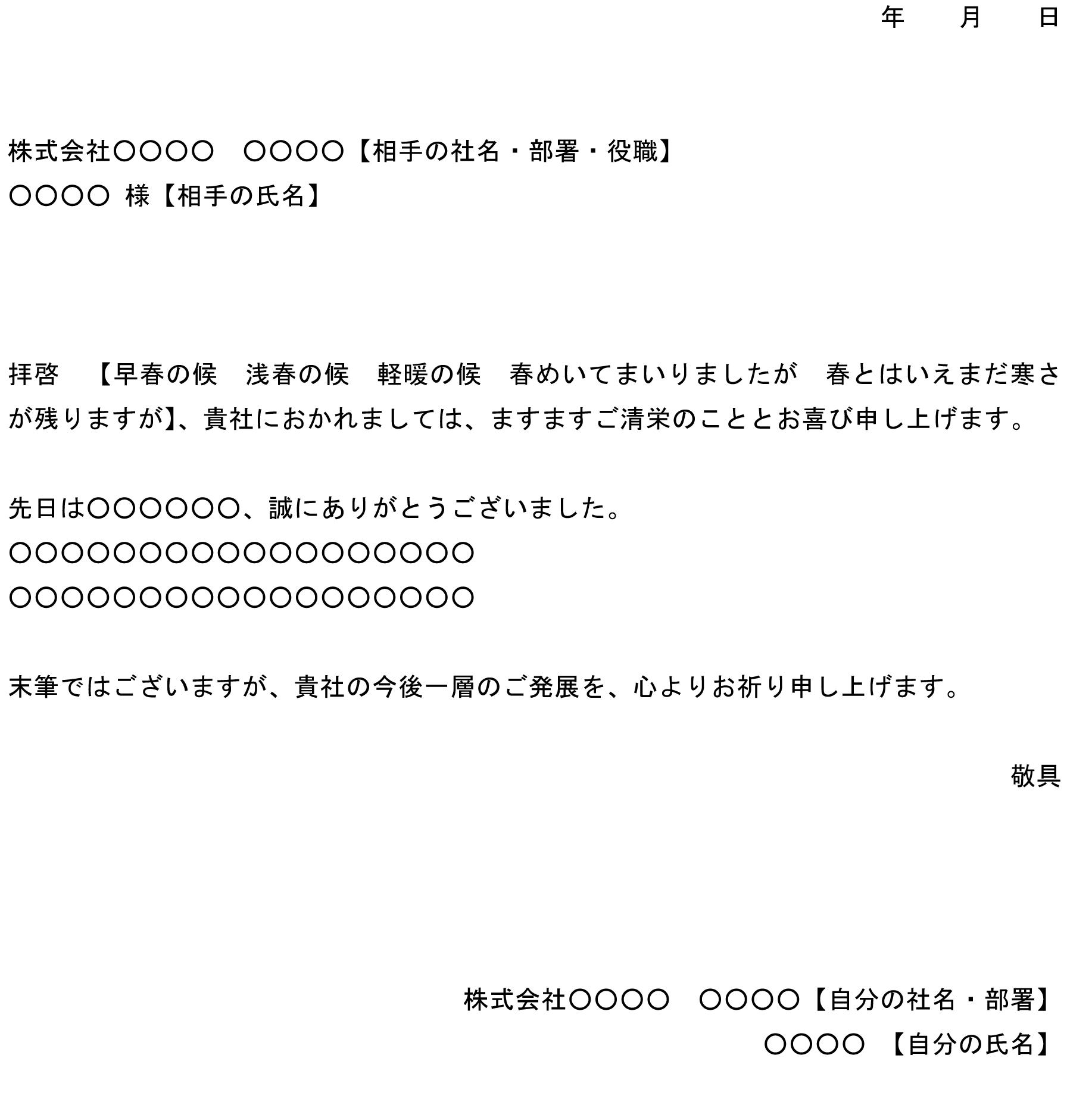 挨拶状(春季語)04