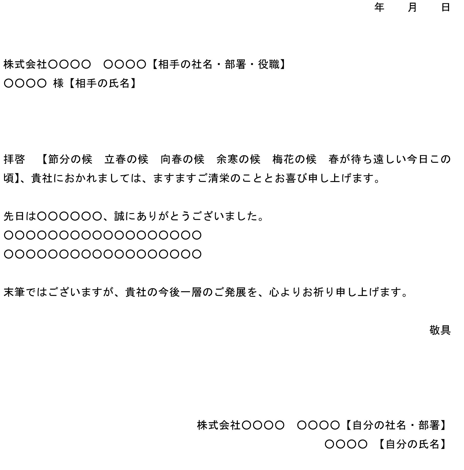 挨拶状(春季語)07
