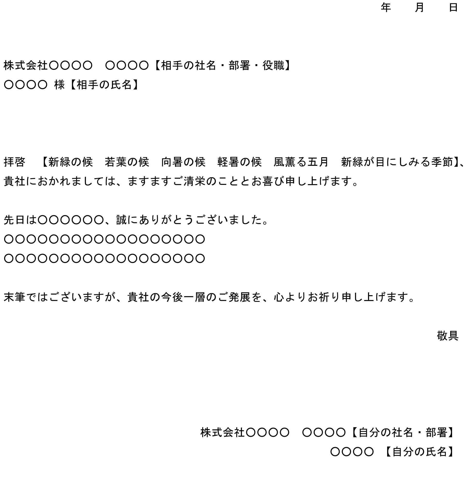 挨拶状(春季語)08