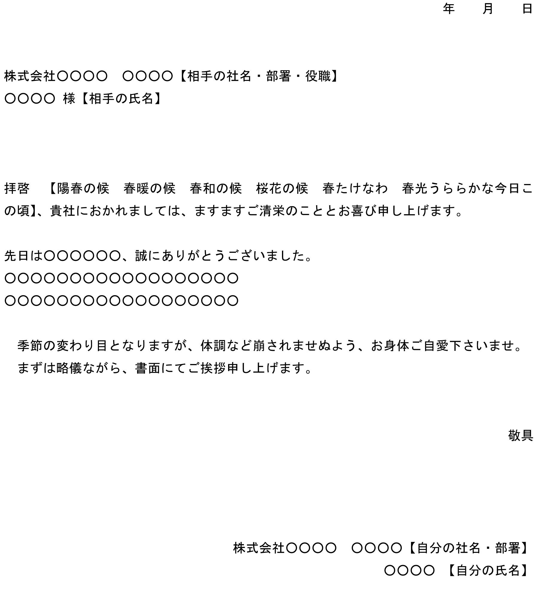 挨拶状(春季語)09