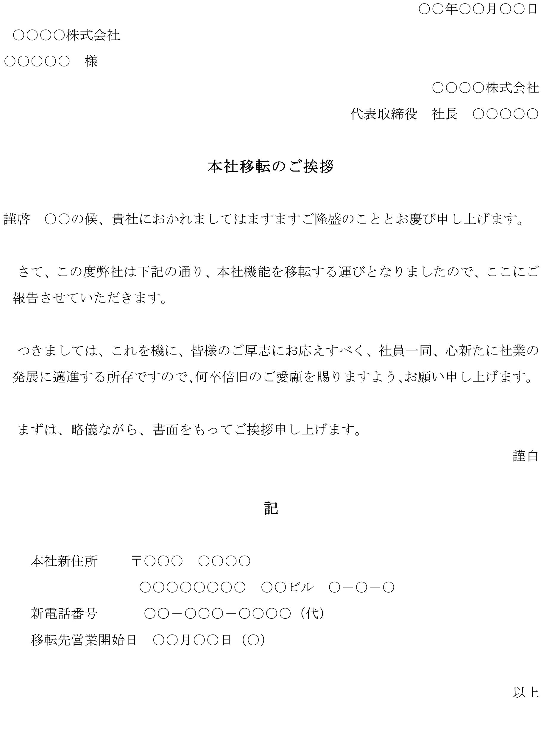挨拶状(本社移転)02