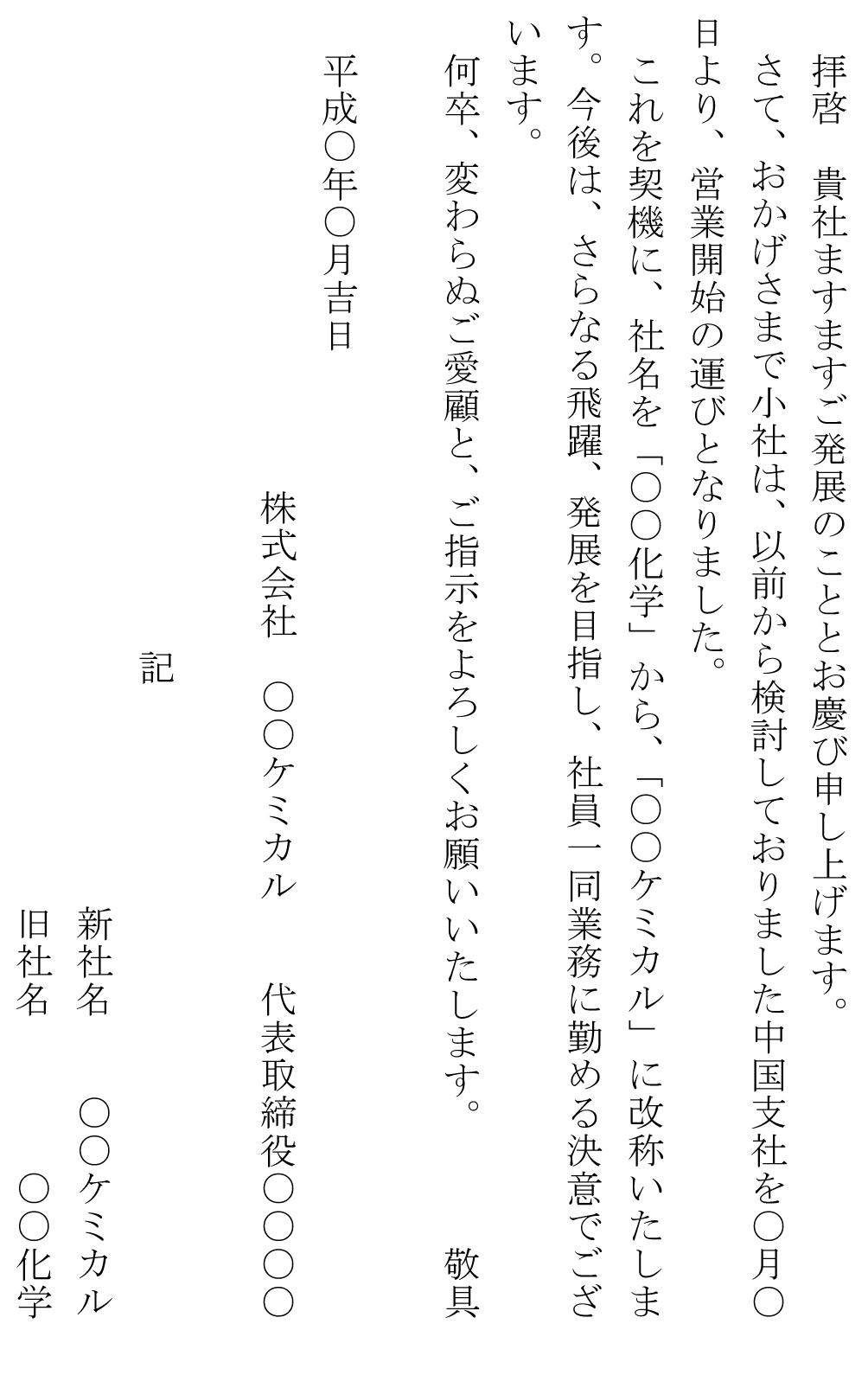 挨拶状(社名変更:ハガキ)