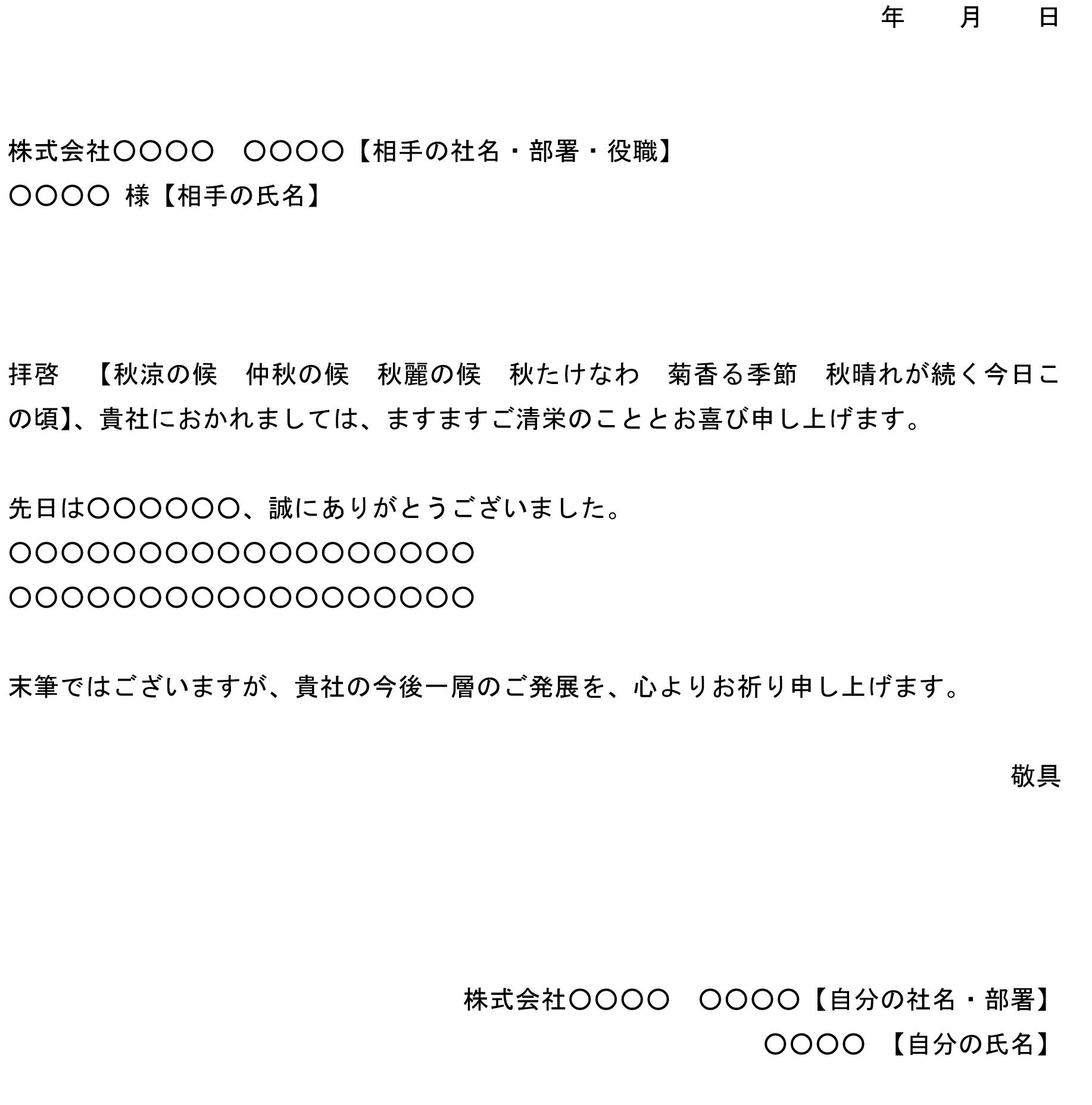 挨拶状(秋季語)01