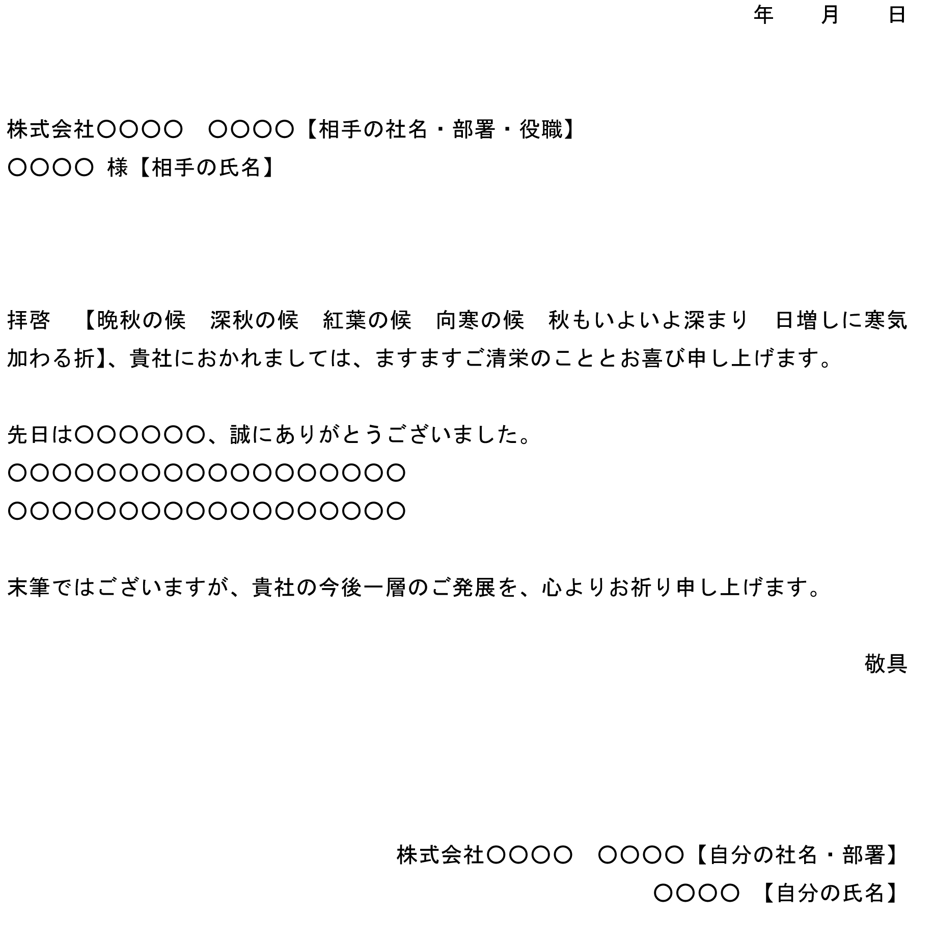 挨拶状(秋季語)02