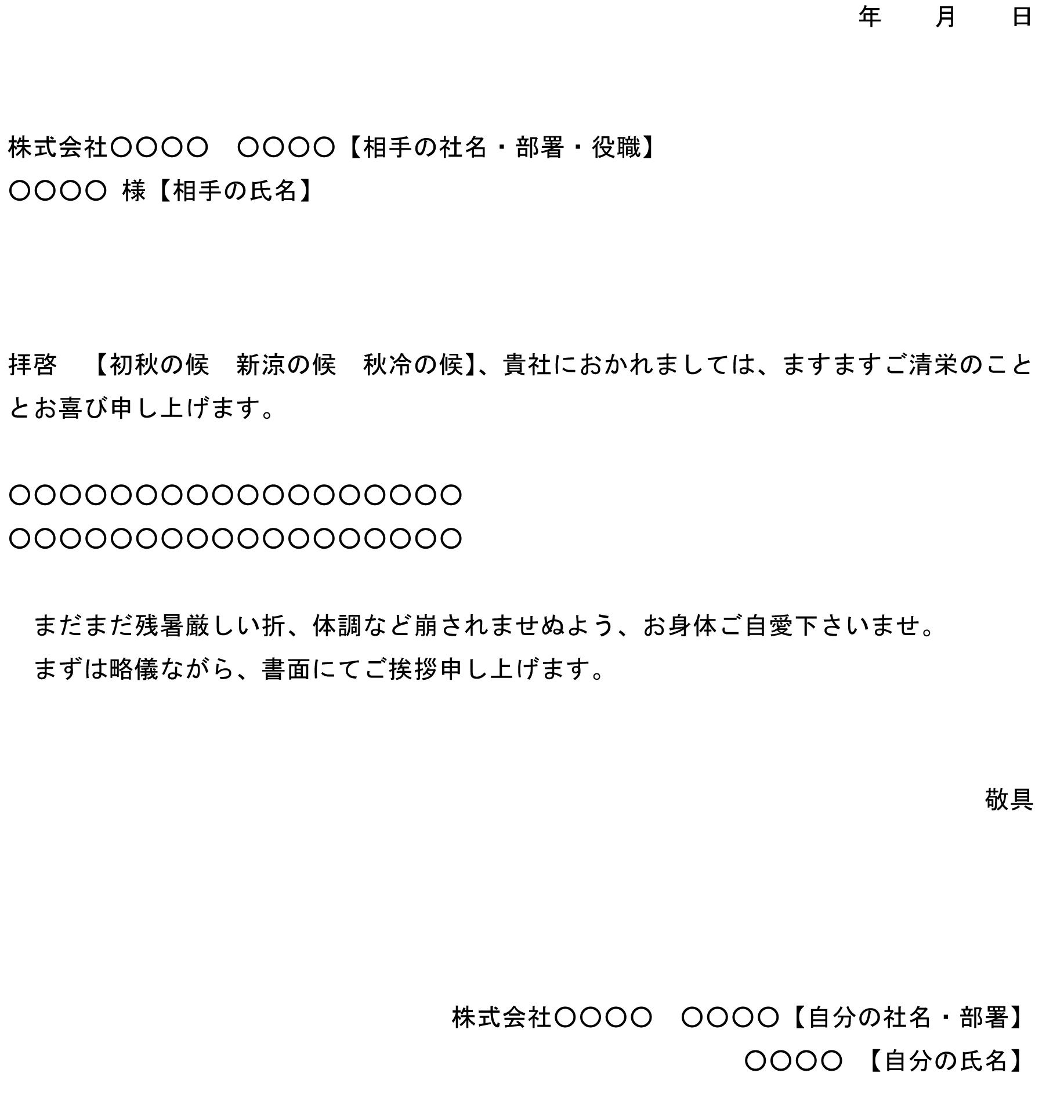 挨拶状(秋季語)03