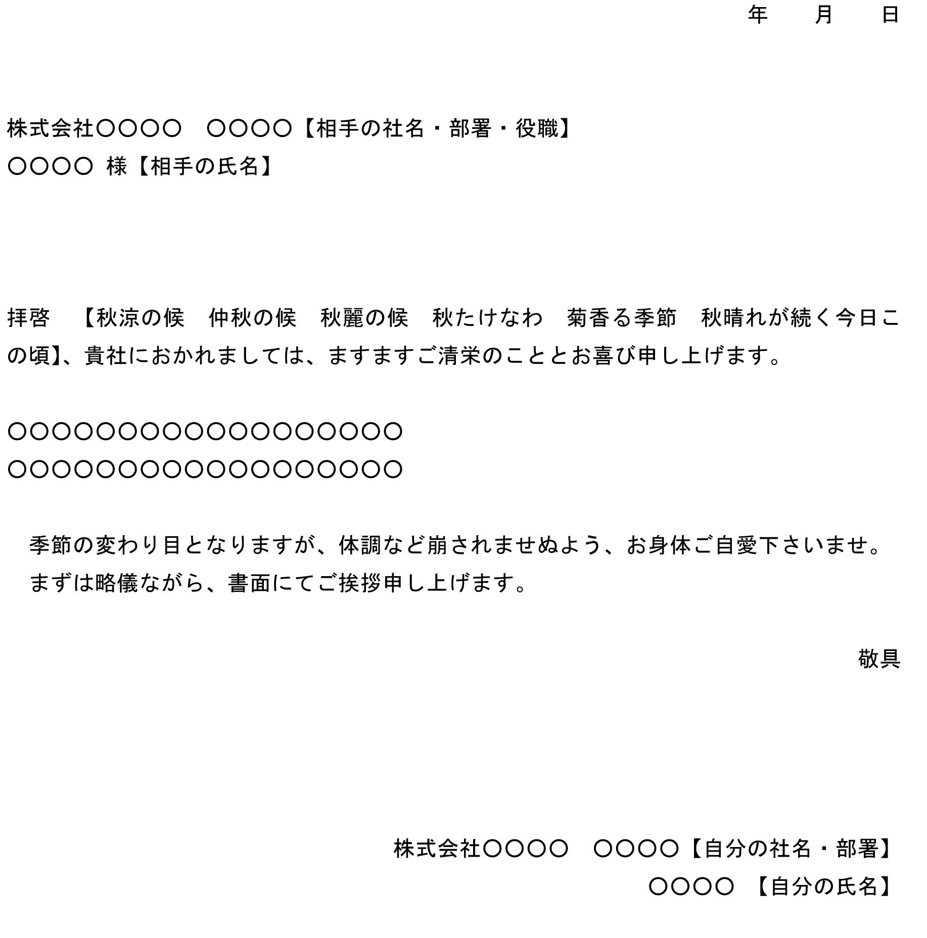 挨拶状(秋季語)04