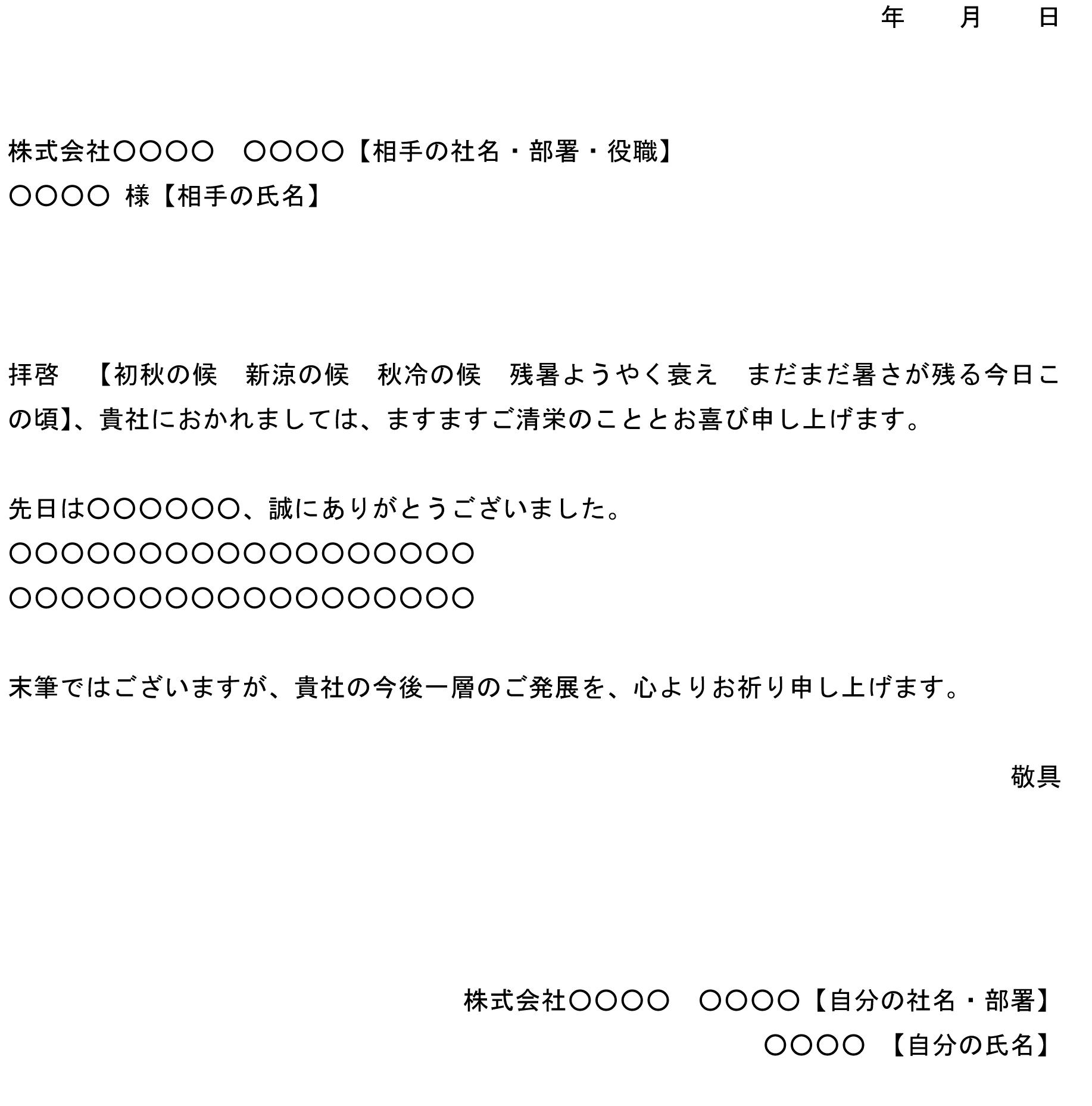 挨拶状(秋季語)05