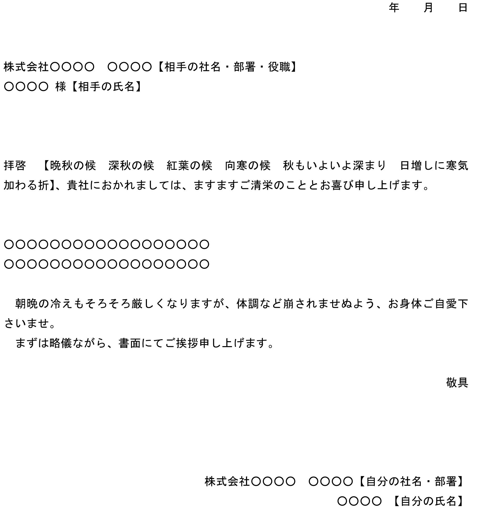 挨拶状(秋季語)07