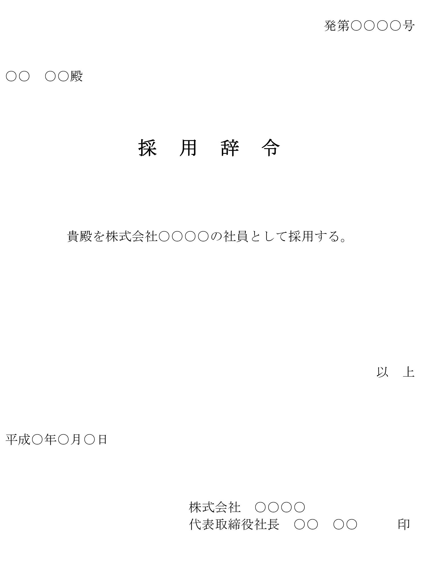 採用辞令02