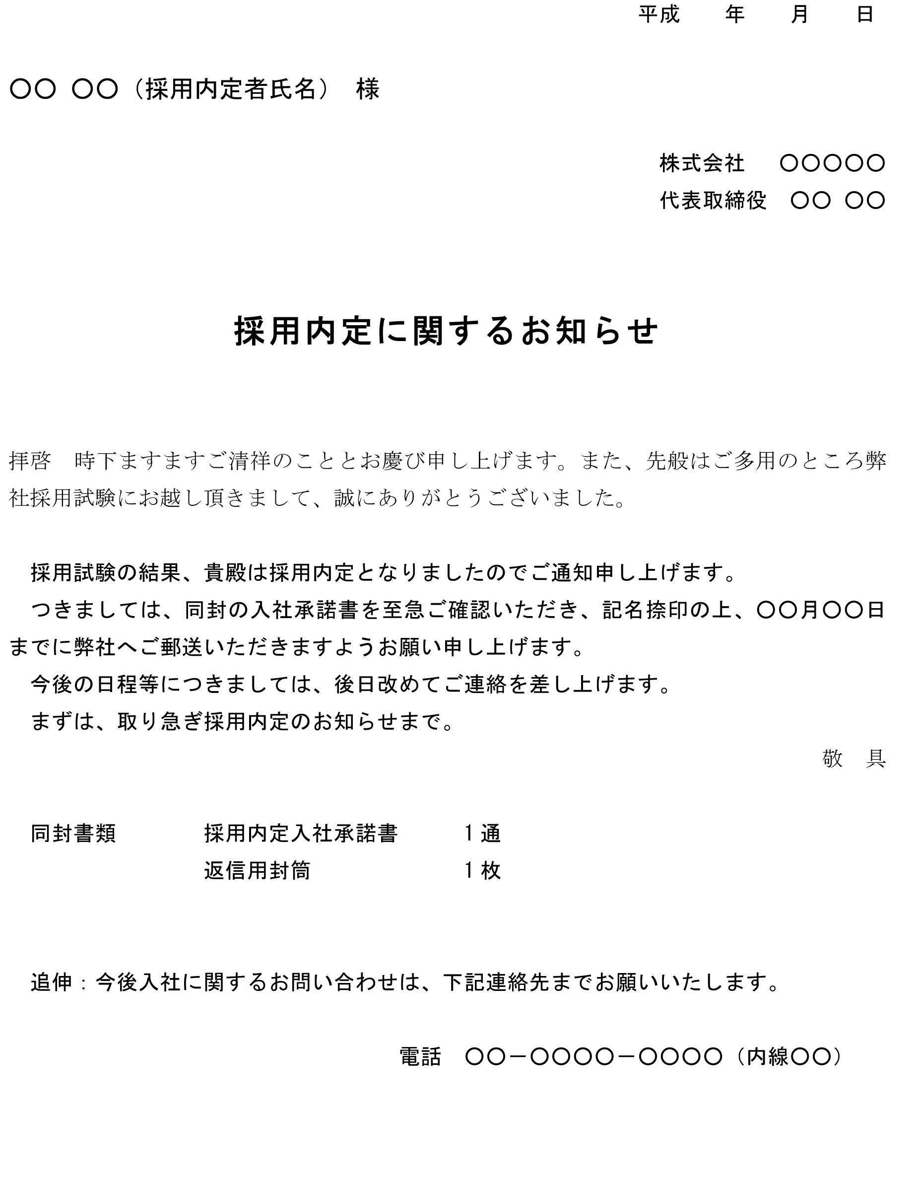採用通知書(同封書類の記入あり)