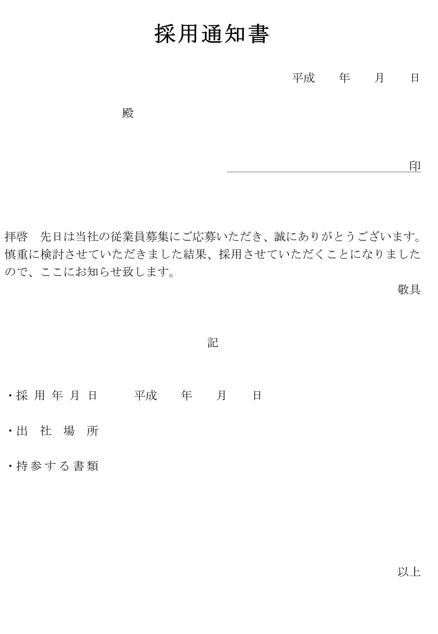 採用通知書01