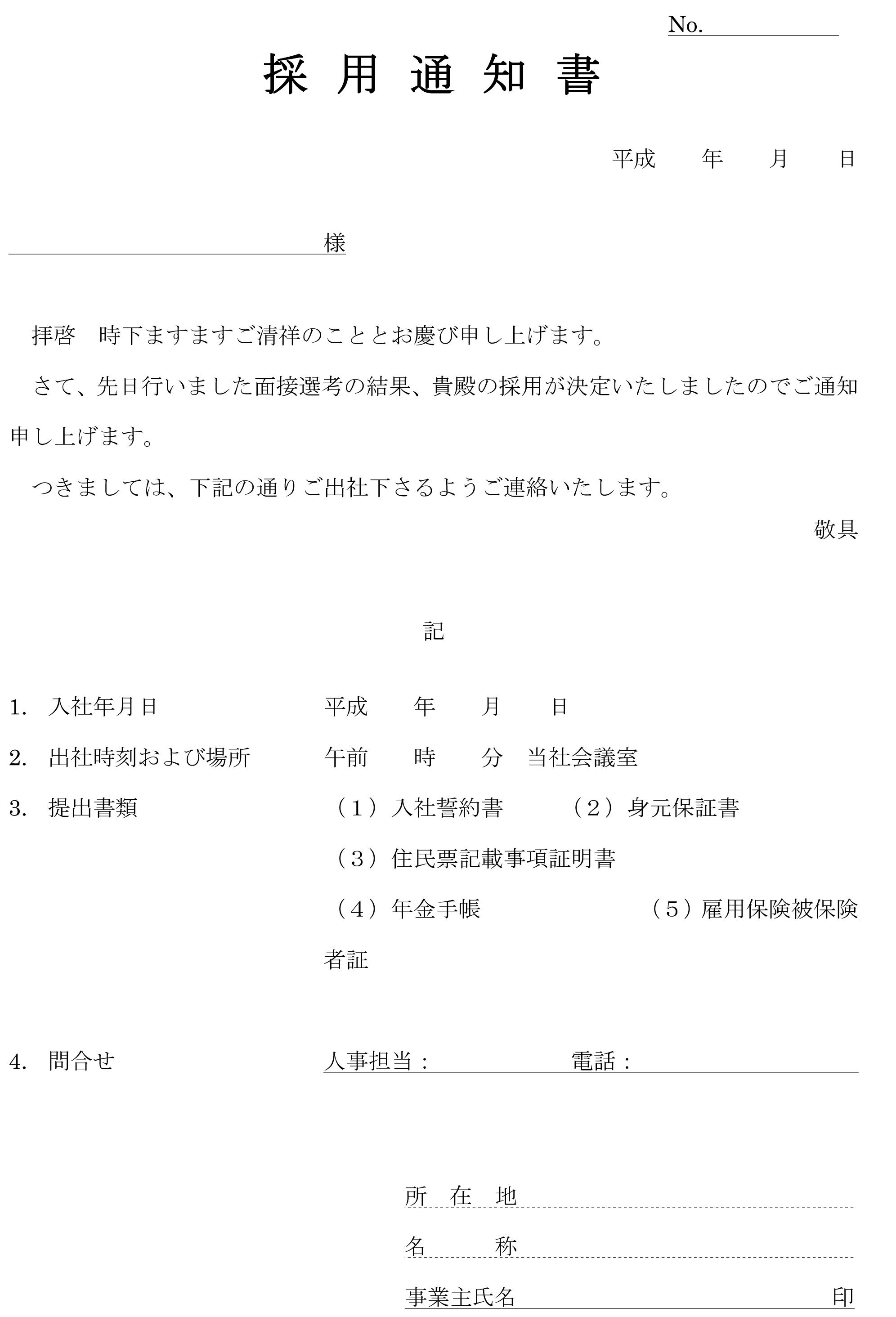 採用通知書03